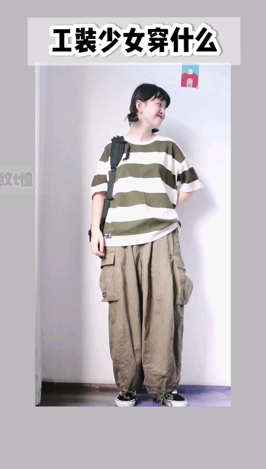 绿色条纹t恤,s码,偏大 搭配了军绿色工装裤,s码,偏大 宽宽大大的,什么腿型都不怕#怕晒?这些搭配好看防晒!#
