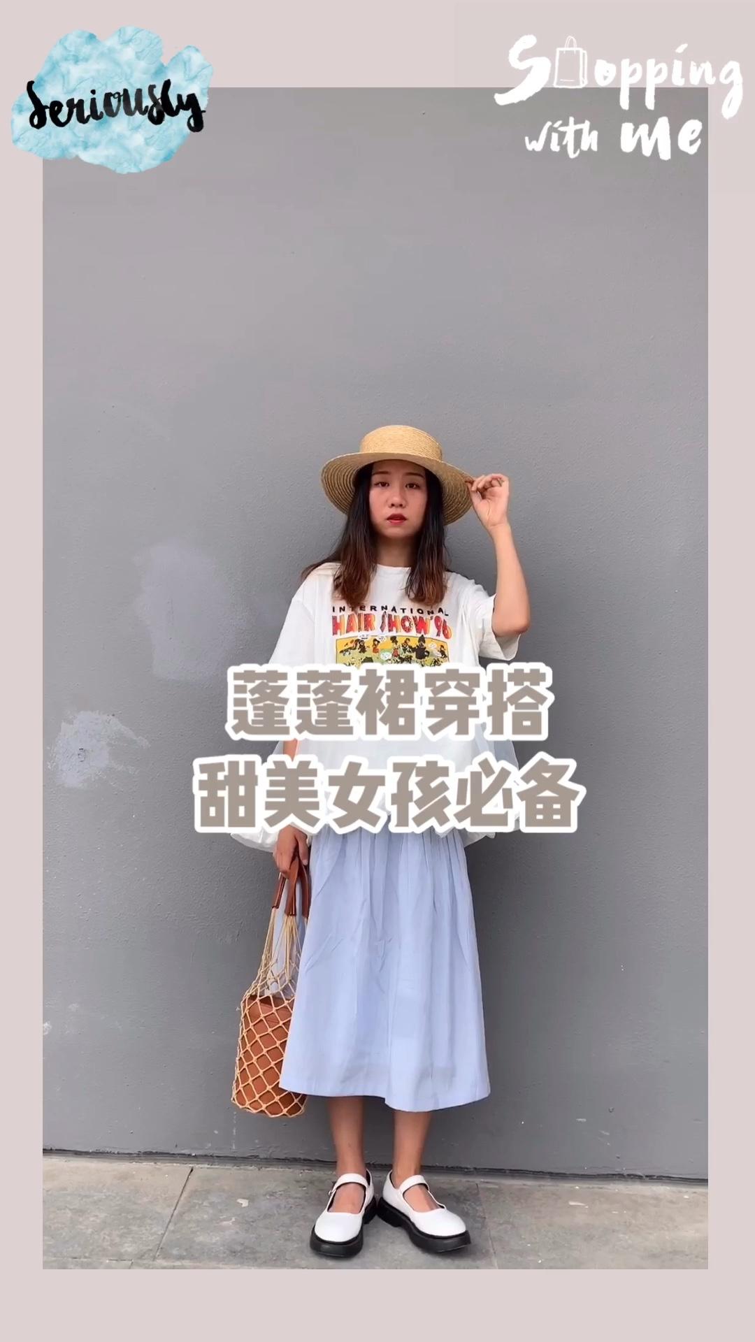 #温柔奶油白,夏日最优解# 风格百变的学生党穿搭✨ 蓬蓬裙穿搭 甜美女孩必备 裙子套穿是一个非常特别的搭配 蓬蓬的纱裙T恤非常的可爱 搭配蓬蓬的蓝色半身裙又很夏日清新 两个蓬蓬裙叠穿在一起很特别 也很甜美 希望学生党妹子们美美哒 我们一起学穿搭呀❤️