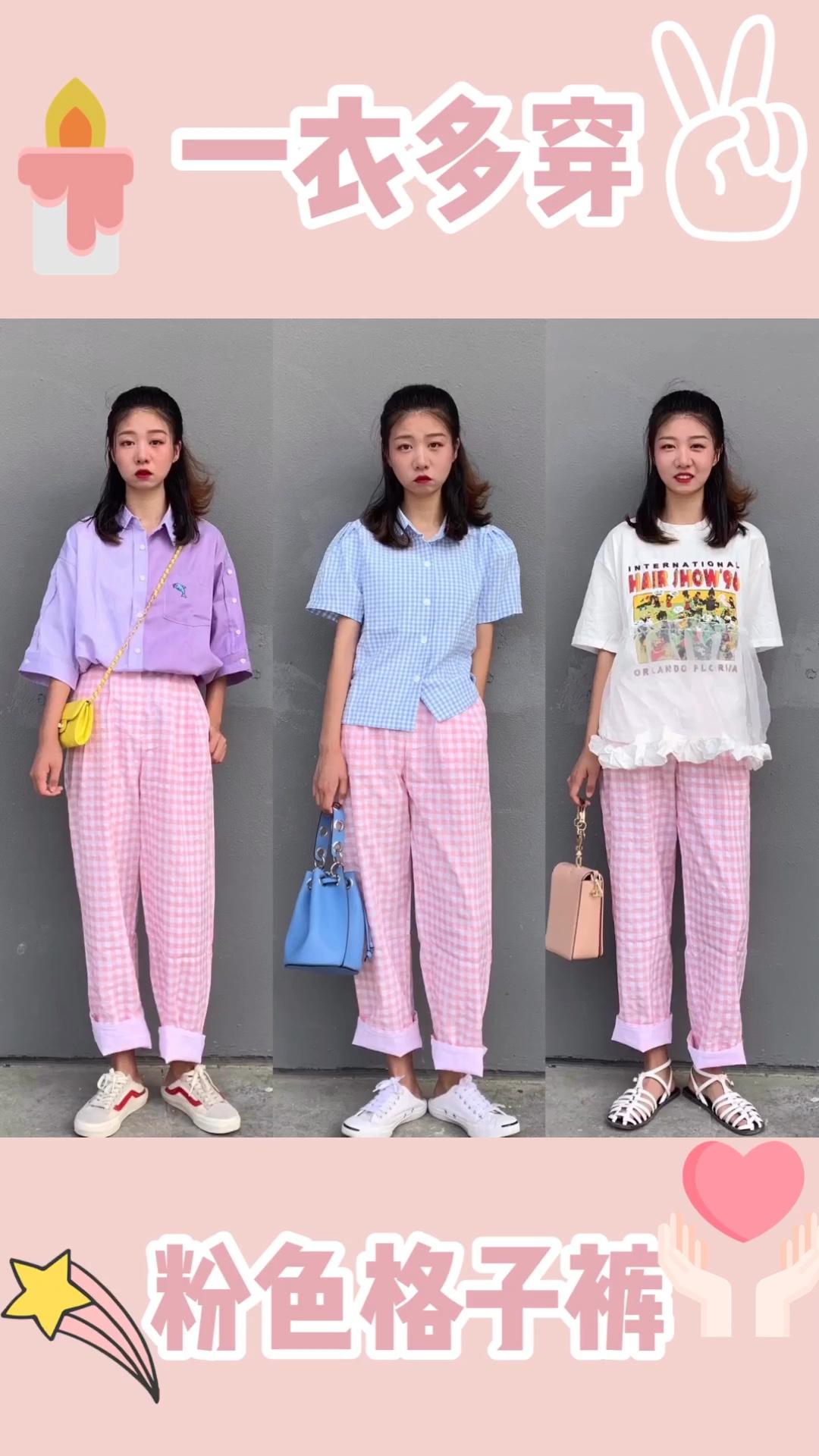 #巨巨巨显腿长神仙裤安利# 风格百变的学生党穿搭✨ 一衣多穿 粉色格子裤 粉粉嫩嫩的夏日当然少不了粉色的裤子 甜美的格子裤超级清新好看 搭配蓝色的短袖衬衫或者白色的的蓬蓬上衣以及紫色的衬衫都非常好看 百搭必备 甜美女孩^_^ 希望学生党妹子们美美哒 我们一起学穿搭呀❤️