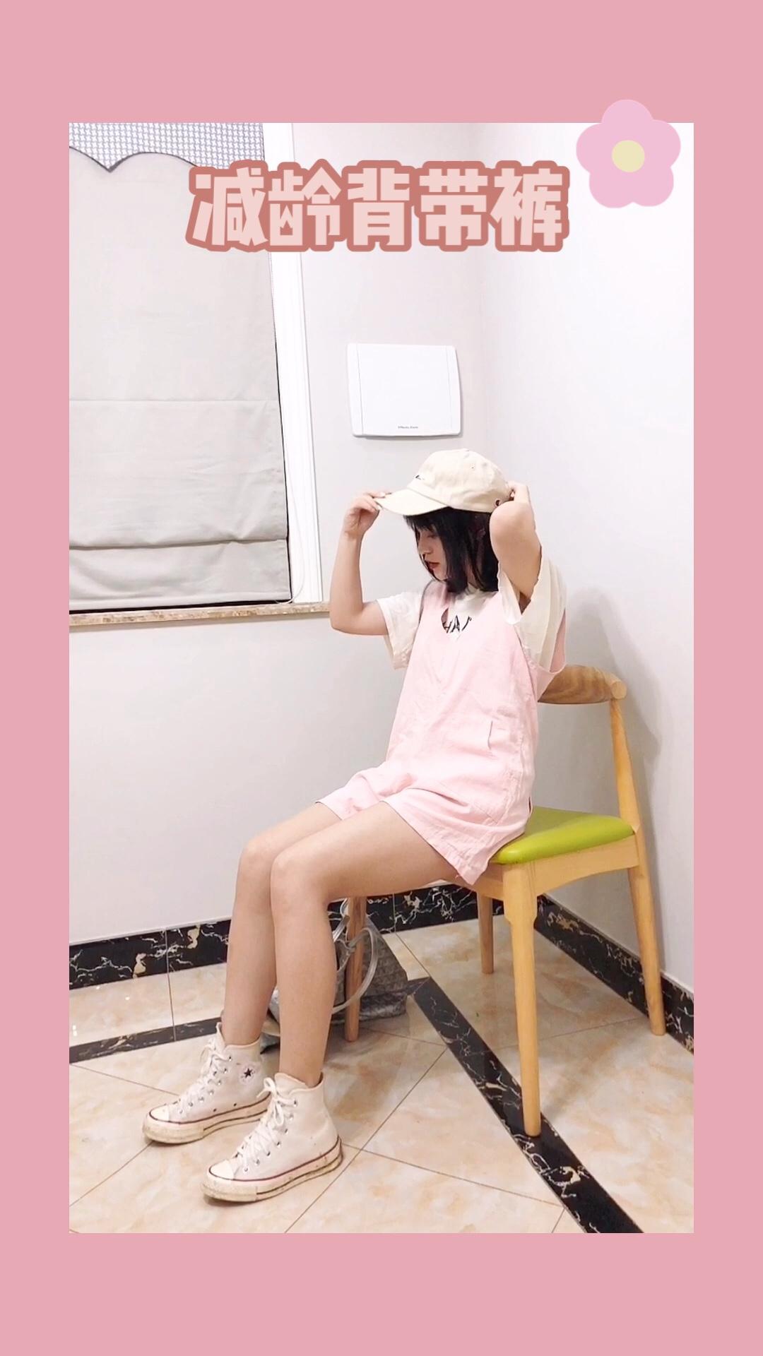 #假期出游,穿什么最清凉?# 背带裤:韩雅芬 包包:Goyard 鞋子:匡威 粉色背带裤真的很少女心了 棉麻的材质夏天穿也非常清凉 随意搭配一件白t就很好看啦 匡威女孩当然要搭配最爱的匡威 减龄又时尚!