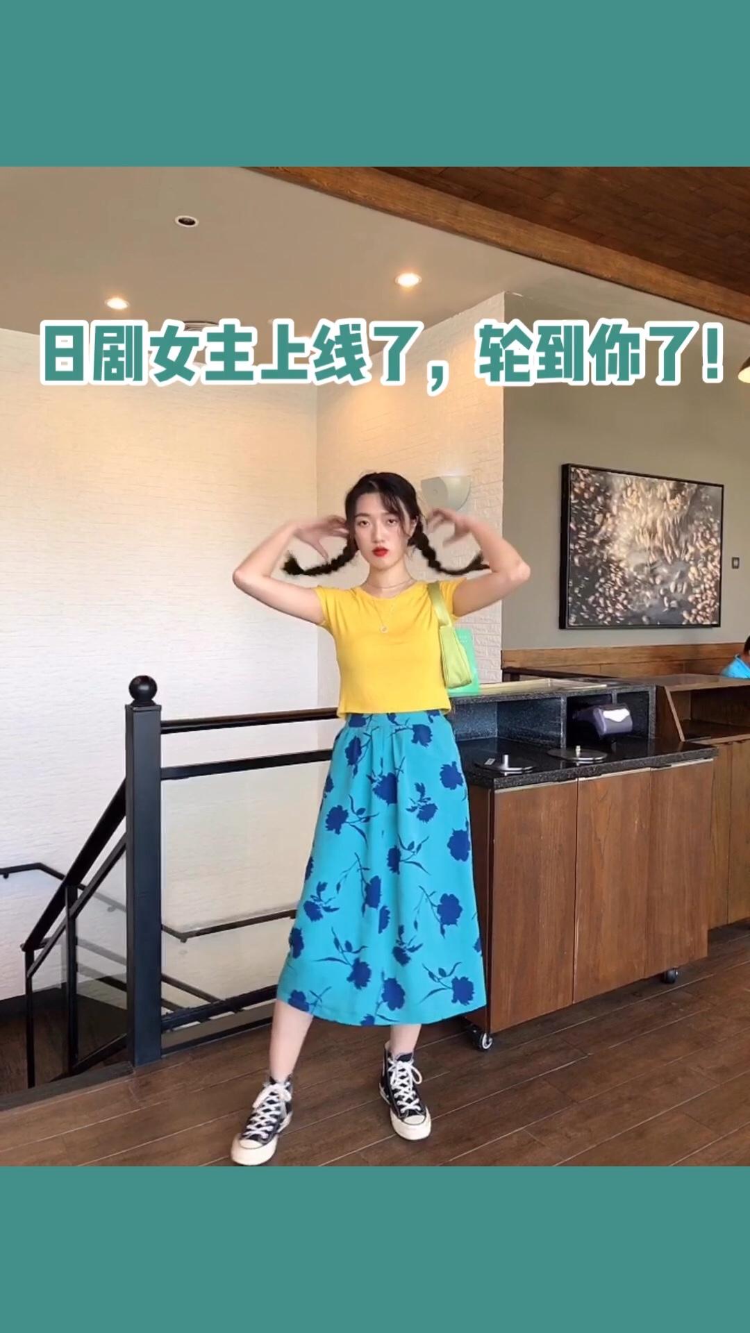 可盐可甜的穿搭来了! 黄色上衣➕蓝色裙子👗 简单的黄T给人感觉很干净清爽的感觉 再搭配有点花纹的蓝色小裙子韩!时尚又不失个性!#日剧女主上线,轮到你了!#