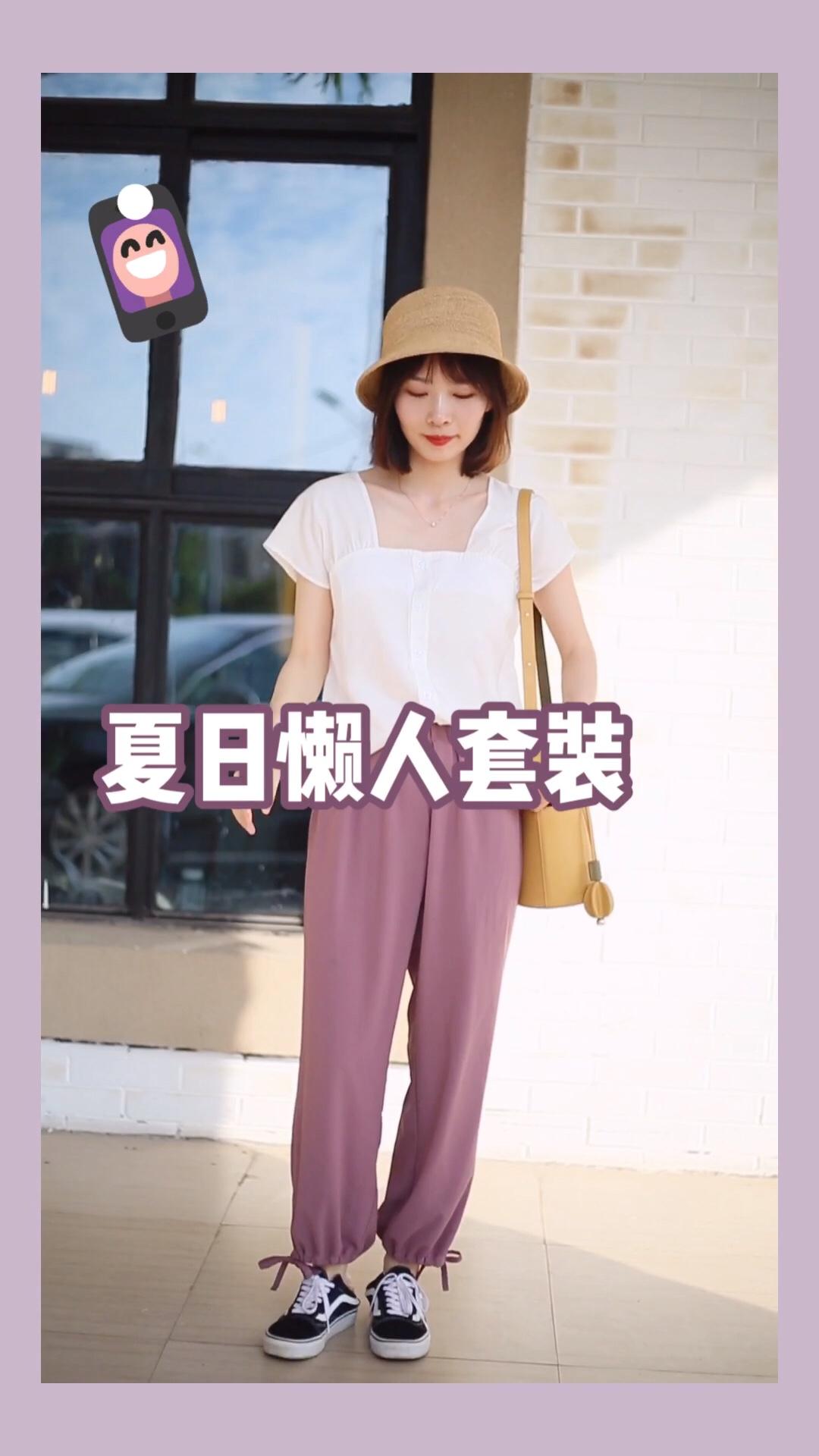 #粗腿亲妈,显瘦神裤#  束腿萝卜裤多遮肉多显瘦 真的自己穿过了就知道了 面料轻薄透气 三伏天穿也完全👌的啊 紫色也超洋气 搭配白色上衣清爽舒适