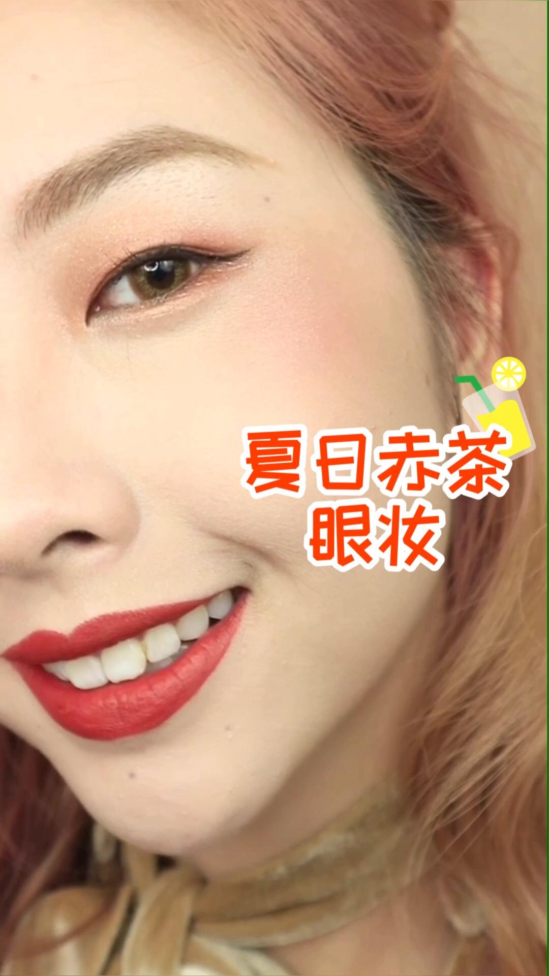 #夏日限定:橘子汽水妆# 今天交出非常简单的夏日赤茶眼妆 手把手带你们画好妆