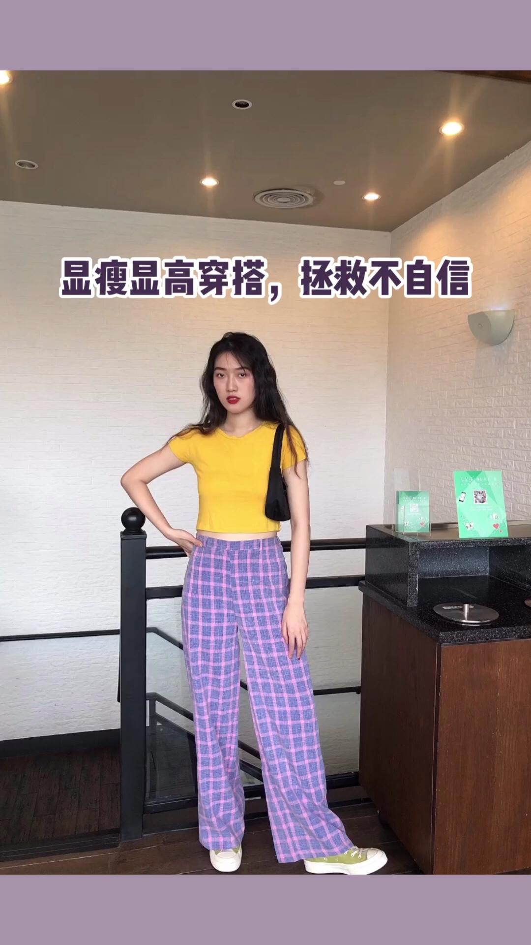 显高显瘦让你增高10cm 黄色短款T➕格子裤,穿上特显瘦显气质 有颜色才叫夏天#微胖女孩的减肥式穿搭#