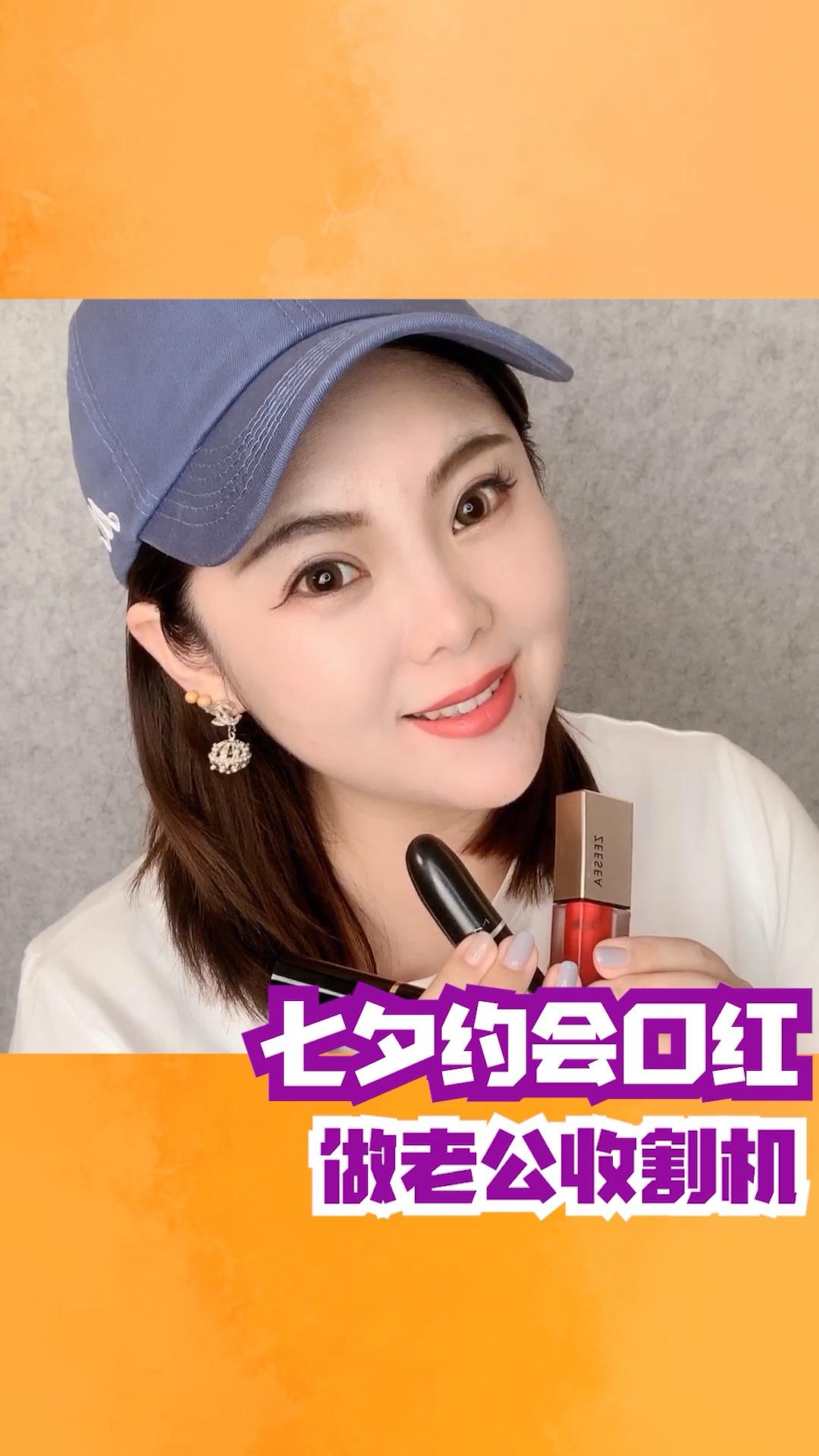 七夕约会备战💄姐妹们,准备好了吗?!#7月美妆好物分享#