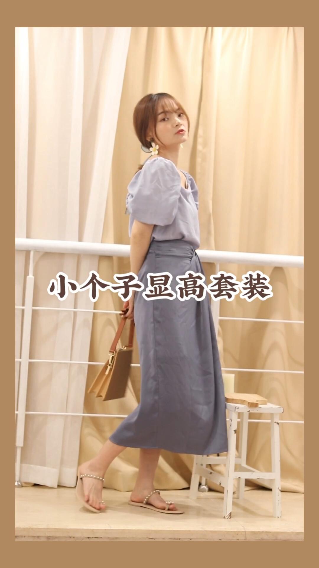 #矮妹显高套装,不盘不行!# 温柔仙女风套装 同蓝色系 很有质感和高级感的搭配 这两个蓝都是属于很有气质的蓝~ 裙子高腰设计 很适合小个子