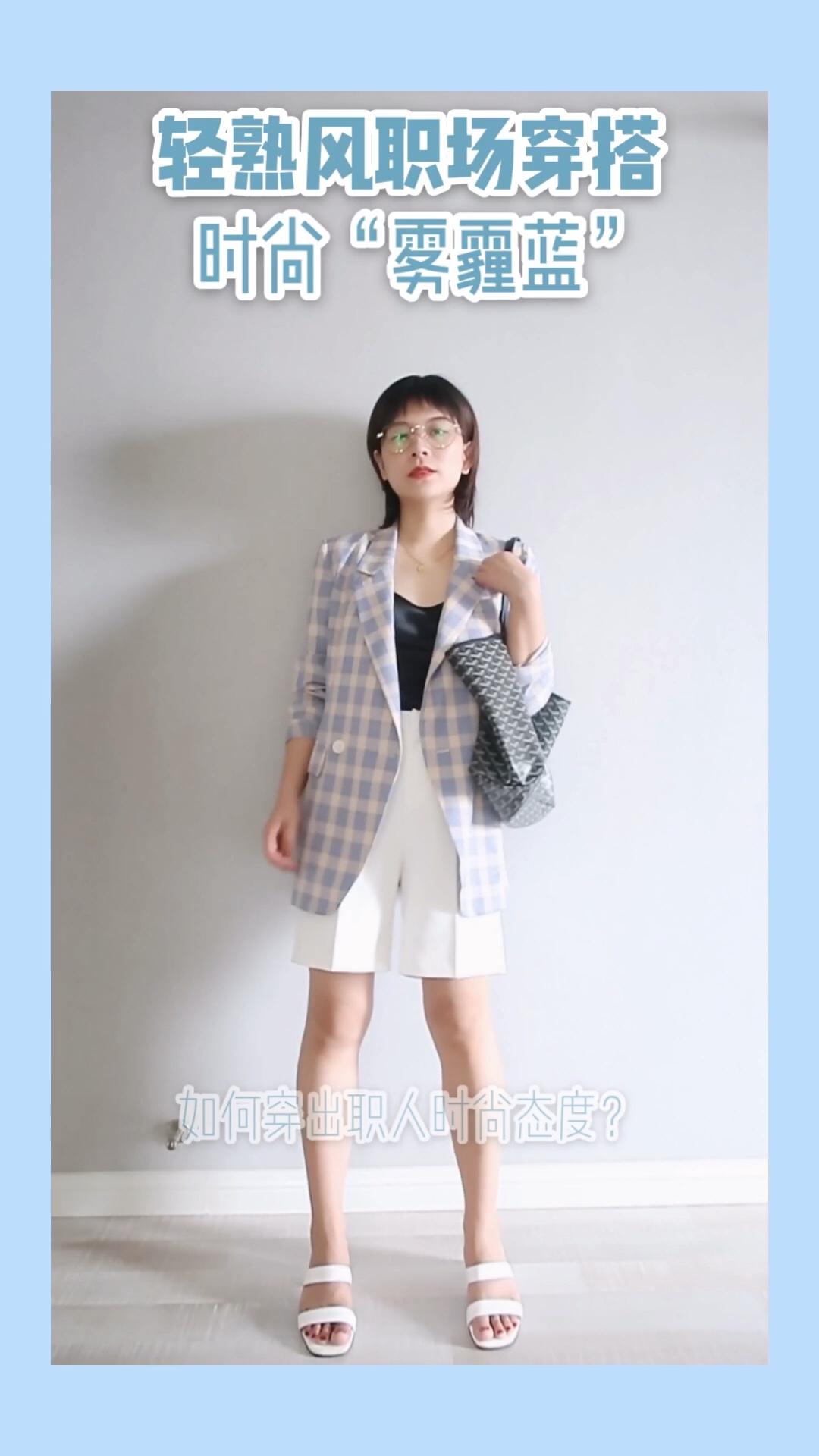 #气质轻熟风,一眼就心动~# 作为时尚OL一族,想要时刻保持专业严谨又精致的形象,只需要这六个步骤! 一件雾霾蓝的格纹棉麻西装,剪裁干净利落,很适合上班族 搭配一条白色西装中裤,时髦的不得了,搭配上超能装的大包、超舒适的中跟凉鞋,眼镜和项链的细节也把握的很好,不高调也不失韵味 你学会了吗