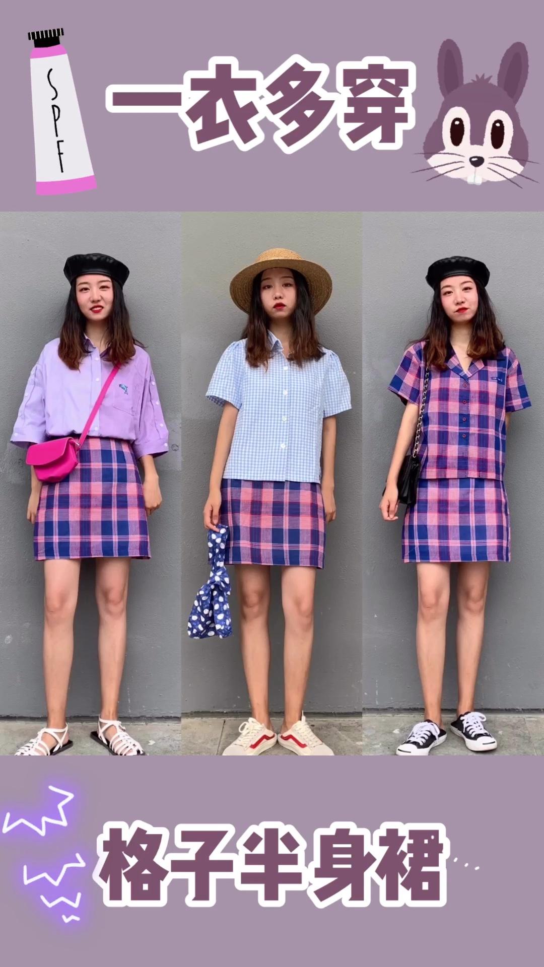 #日瘦15斤,一条裙子搞定!# 风格百变的学生党穿搭✨ 一衣多穿 格子半身裙 紫色的格子裙非常的特别 格子元素复古好看 搭配同色系的紫色衬衫绝对是不会出错的 搭配同款的紫色格子衬衫 套装更加适合懒人党哦! 希望学生党妹子们美美哒 我们一起学穿搭呀❤️