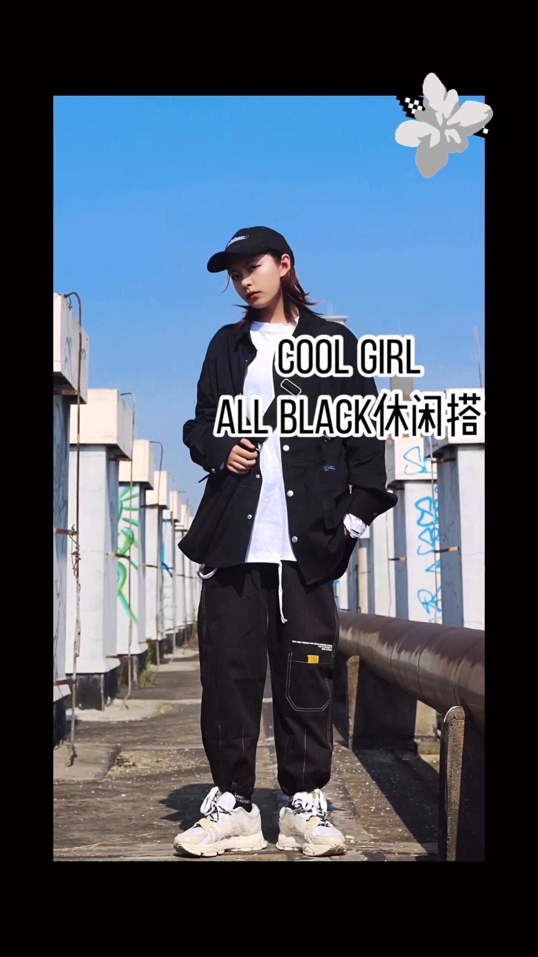 #惊!回头率百分百出街look# all black日常休闲搭 单品颜色款式都很简单  搭配在一起酷感翻倍