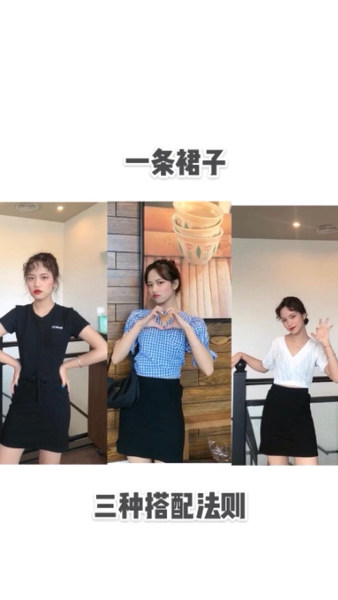一条裙子三种搭配 我的分别搭配 黑色 蓝色格子 白色 都比较短款的上衣 这样视觉上感觉会显高显瘦很多 酷酷的 淑女的 气质的 七夕跟我一起学穿搭吧 #偶像剧上头,穿出言情女主?#