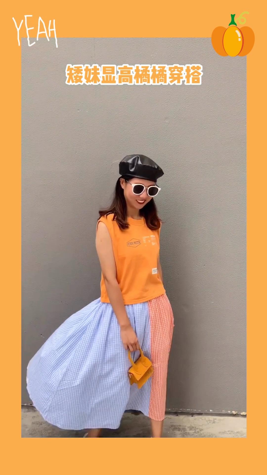 #网红必入的露肤心机top!# 风格百变的学生党穿搭✨ 矮妹显高橘橘穿搭 橘色是我很喜欢的 女孩子就应该穿的靓丽漂亮 橘色的背心很元气很好搭配 拼色格子裙又很特别 撞色橘色完全很赞👍 短款背心搭配半身裙显高又好看! 希望学生党妹子们美美哒 我们一起学穿搭呀❤️
