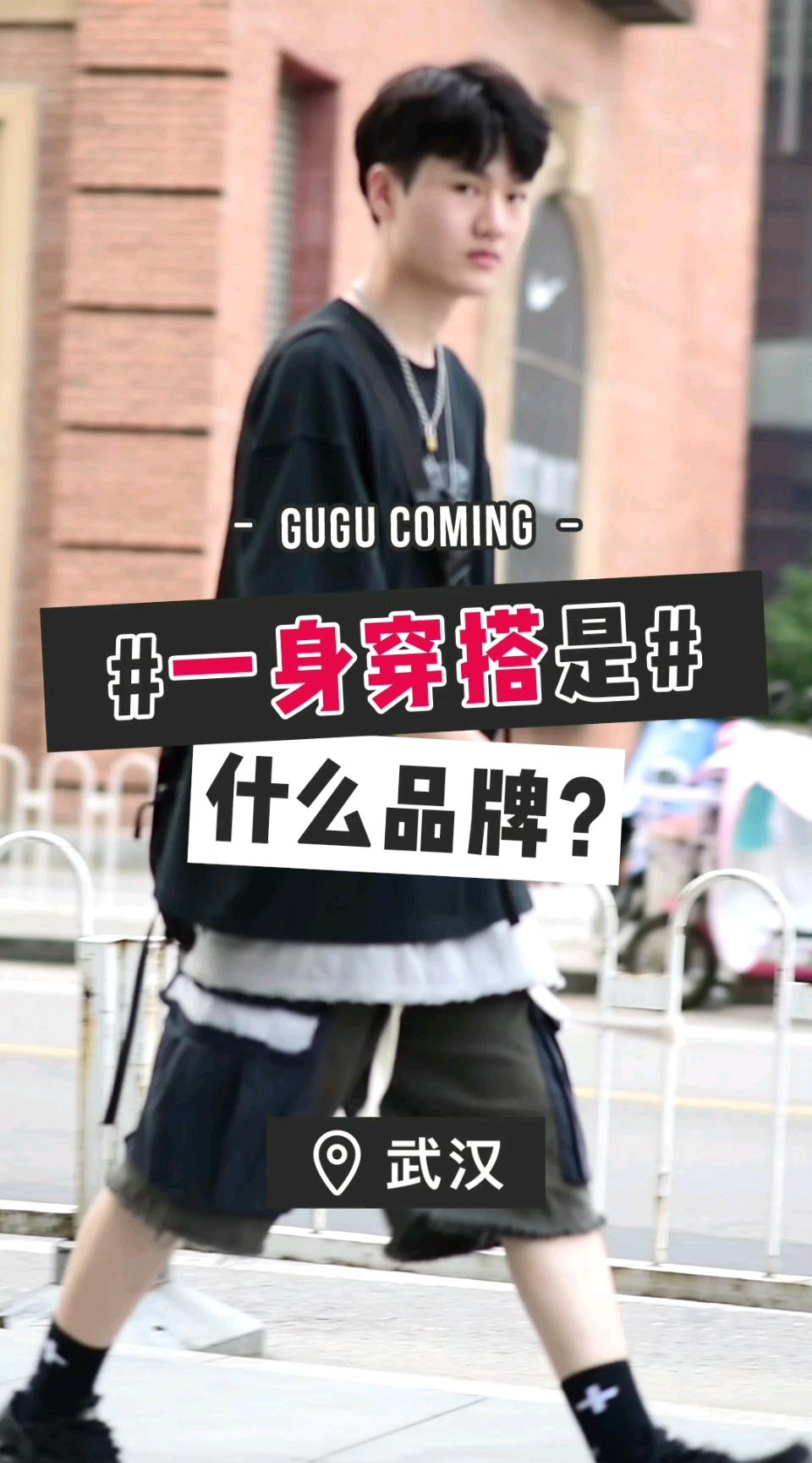 我酸啦!这位20岁的小哥哥已经拥有自己的品牌了~#穿搭 #街拍#武汉