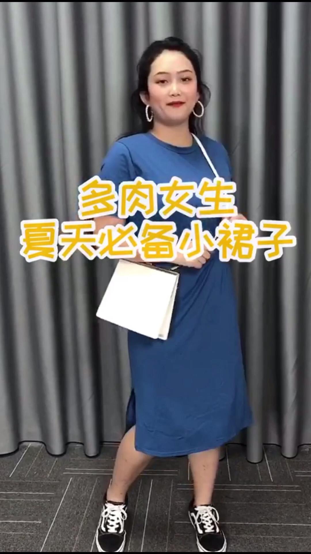 今天安利一波,微胖的姑娘这样穿也很好看哦。微胖的小仙女们还等什么呢!#七夕!男友眼中的100分穿搭!#