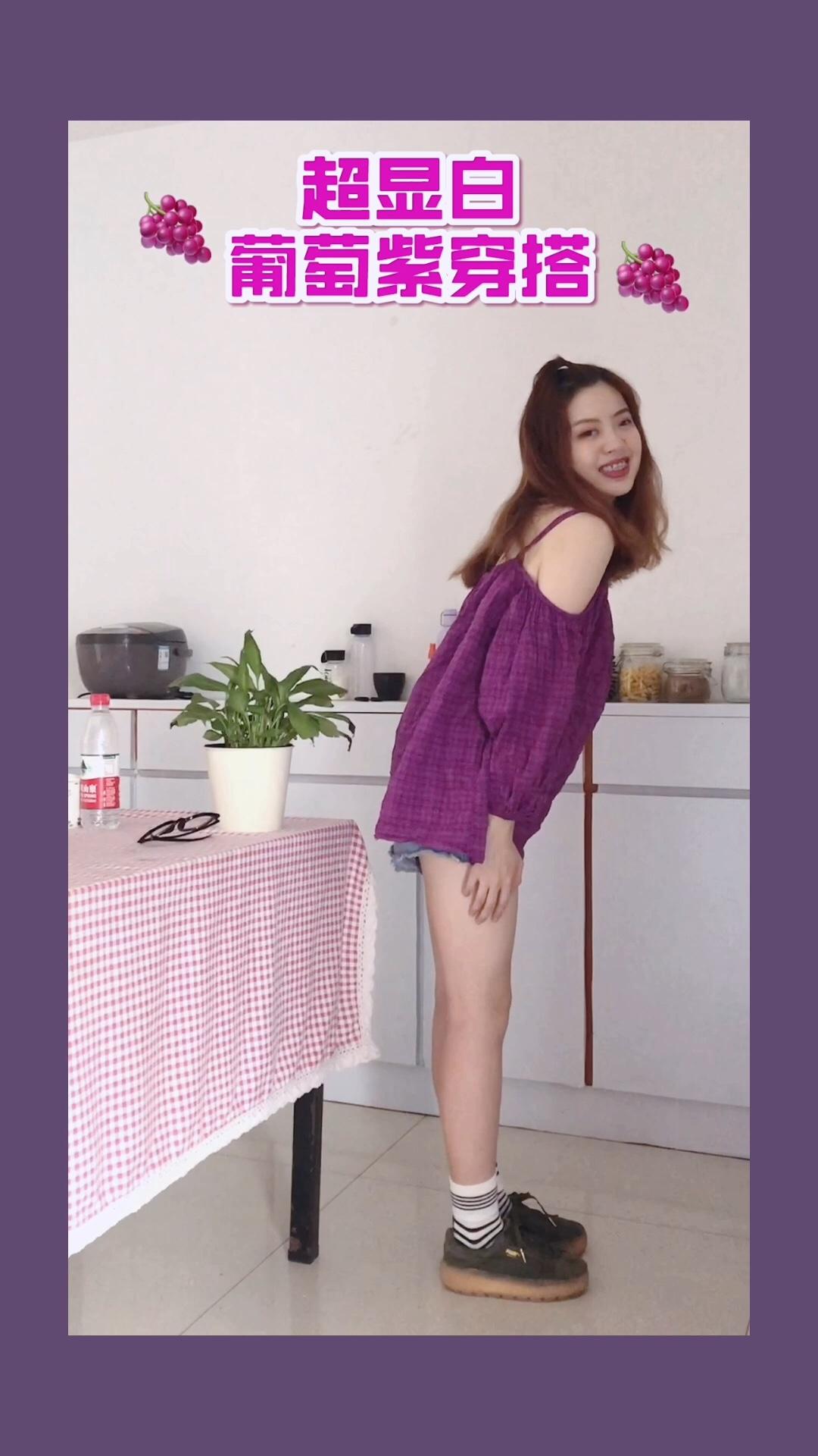 🍇阿lin的穿搭分享💕  最近我发现了一个新颜色,作为衣服上身真滴超级无敌显白呀!这个颜色就是葡萄紫~饱和度高的颜色就是会达到显白的效果,洋气好看。露肩的设计有一丢丢的小性感,但整体版型又不失少女风格,太喜欢这件衣服啦!夏天也可以穿,是透气的麻料哦! #轻熟小性感,约会强助攻!#