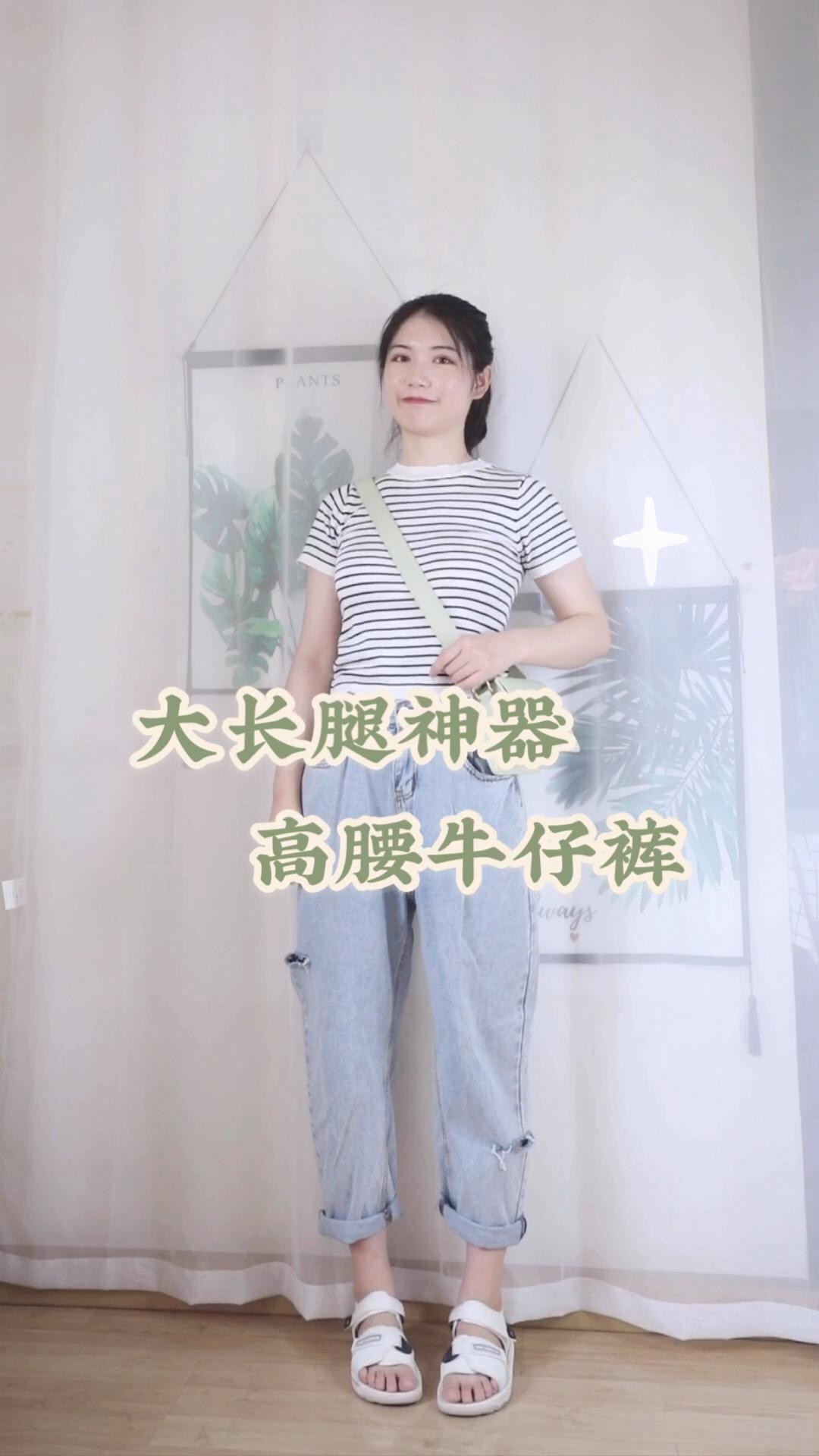#高腰裤:显腿长的终极武器# 想要显腿长,除了选择一条高腰的裤子,你还需要搭配一件短款上衣哦!最好还能露出一截小腰,真的是又显瘦又显腿长!黑白条纹t恤搭配高腰破洞牛仔裤,简单清爽,所以我选择了一个宽肩带的绿色包包,增加搭配亮点哦~