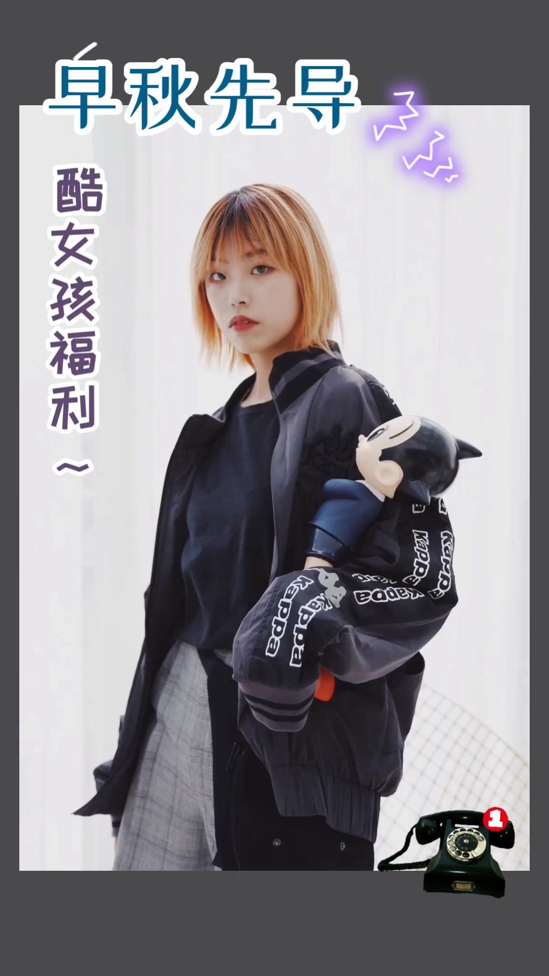 #2019早秋流行,我带你追!#  早秋inxx与kappa联名的外套 适合每一位酷女孩 袖子上的印花非常精致 这波暗黑街头风你接吗🔫