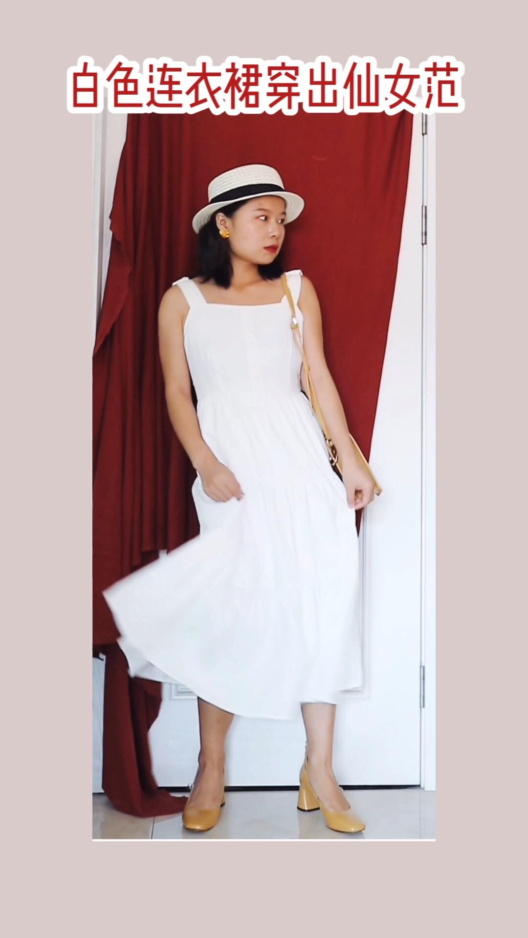 🌟屏幕下方查看商品链接🌟  8⃣️🈷️本期搭配心得: #七夕作战裙,李现女友都穿了!#   一条白色连衣裙推荐给大家。 这条裙子的颜色非常显白哦,长度也很适合小个子,重点在于它的肩膀还有漂亮设计,点亮全身搭配~  喜欢请给我点赞❤️哦~
