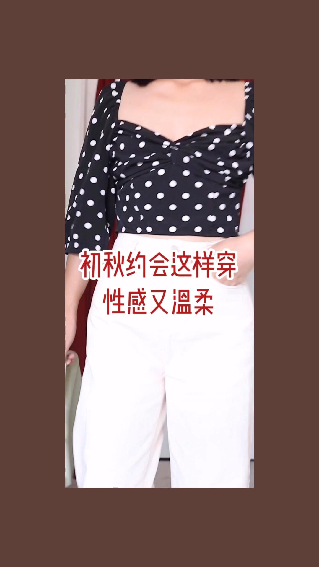 🌟屏幕下方查看商品链接🌟  8⃣️🈷️本期搭配心得: #长高10cm:腰线拉高术!#   本期搭配的是黑色法式上衣和白色直筒裤 重点推荐一下这条裤子,很显瘦,并且是非常好搭配的白色,夏天穿很清新哦~  喜欢请给我点赞❤️哦~