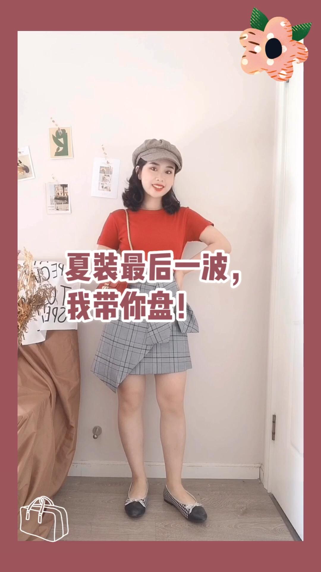 #夏装最后一波,我带你盘!# 150小个子穿搭 夏天当然不能少了t恤,不知道穿什么的时候就穿件舒适的t恤吧! 夏装最后一波啦!t恤是任何时候都不会过时的单品~ 超级显白的红色t恤,搭配一条特别的格纹裙,一身就比较丰富啦! 特别的绑带设计太好看啦! 包包搭配红色系的,鞋子搭配同样格纹的单鞋哦~
