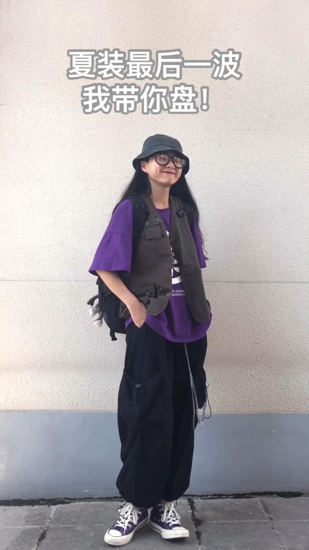 身高160 体重45 南方 这次搭配选择了紫色搭配棕色马甲,以复古为主的风格来,全身有同色系的服饰和配饰,搭配起来快速完整。而且宽松长裤很显瘦高,小矮个的我穿起来腿长一米二了。 分享小个子穿搭,学习穿搭可以关注我哦!#夏装最后一波,我带你盘!#
