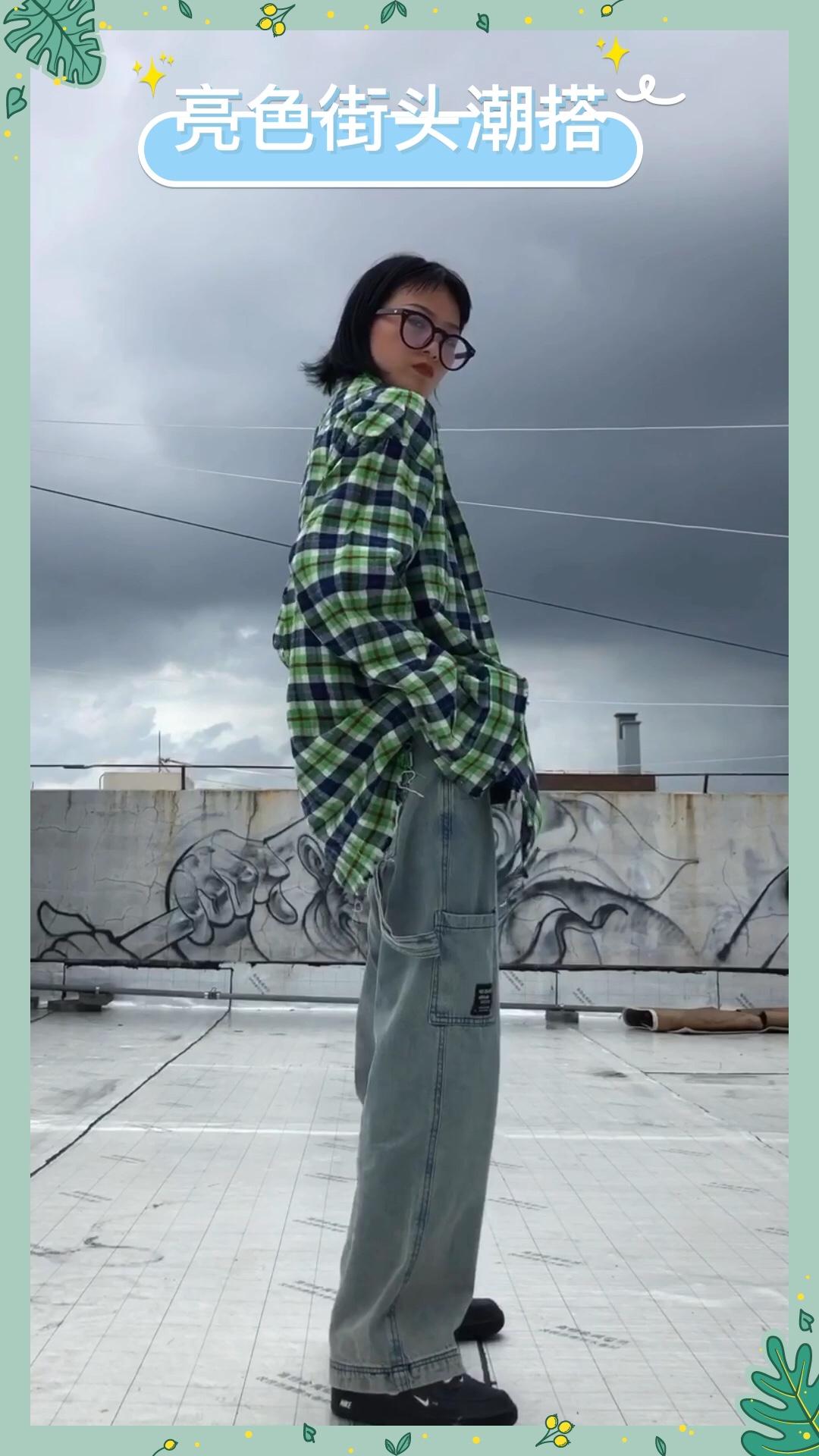 #换季吸睛:薄外套上线# 亮色潮流搭配 绿色格子衬衫+牛仔阔腿裤+小解构 衬衫当做外套或者内搭都ok