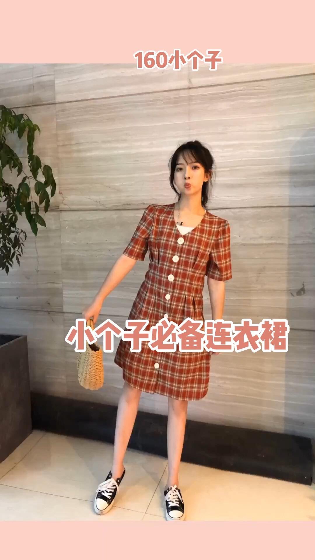 🌟奶盖穿搭🌟 身高160体重43  这条连衣裙也选用了设计感满满的砖红色格纹,衣前的撞色纽扣,增添了一丝洋气,搭配了编织的包包,上身超级好看啦#梨形mm这么穿=又高又瘦#