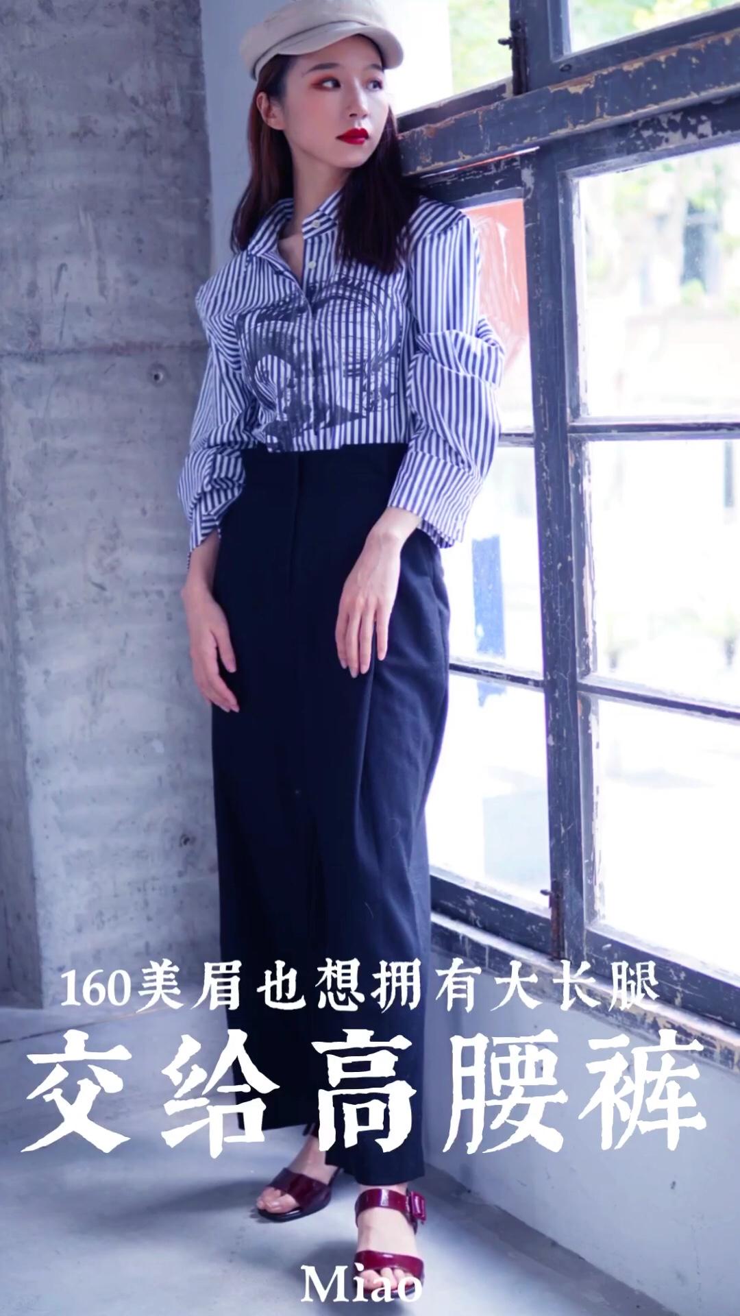 #高腰:教你穿出黄金比例# 秋季新入单品:jnby高腰阔腿长裤,极适合我等160女孩。瞬间变得有气场,幻想自己是踩着高跟鞋帅气行走在写字楼间的霸道女总裁。