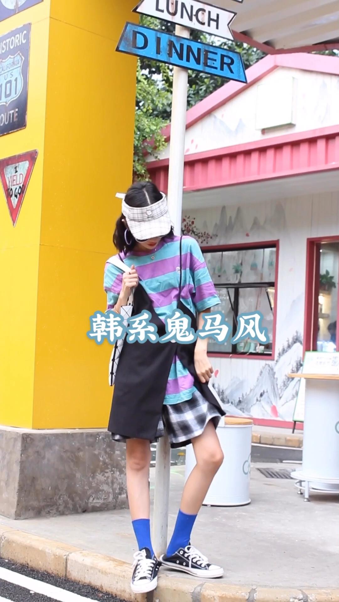 番茄分享🍅小个子穿搭指南|韩系鬼马精灵风~ 给大家分享一套韩系鬼马精灵风穿搭Look 希望大家能喜欢哦💕 上衣是一件蓝紫色条纹T恤~下搭穿的是一条黑白格子短裤~外搭搭一件个性吊带马甲即可~ 再穿一双蓝色的袜子➕一双百搭的帆布鞋➕一个百搭的休闲包包➕耳环帽子墨镜就OK啦! 这样的穿搭又混搭又时尚又好看!你会喜欢吗 喜欢记得点赞收藏➕关注我哦!我会每周都给大家更新不同的穿搭秘诀呢#初秋藏肉第一课,超显瘦!#