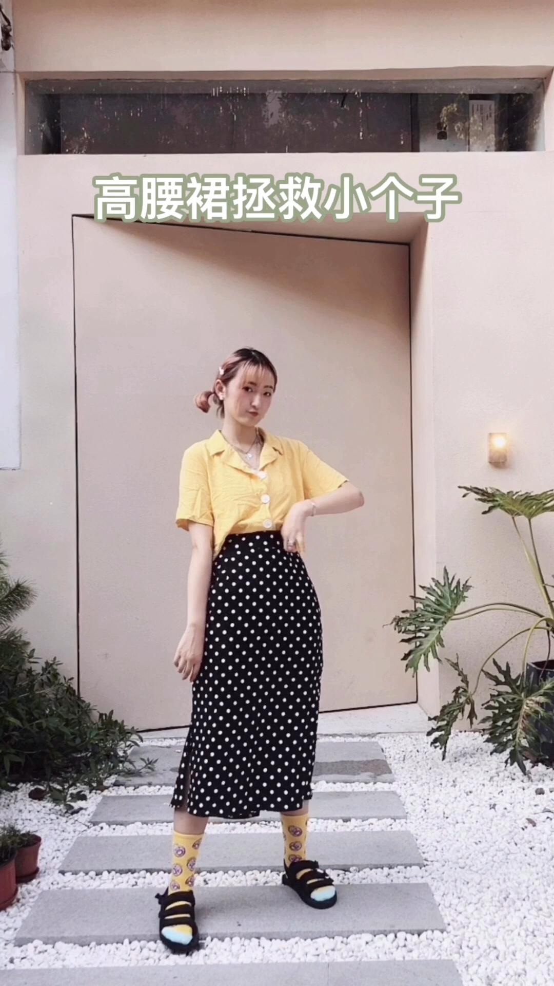 #高腰:教你穿出黄金比例# ⭐️黄色衬衫+高腰黑色波点半身裙 ⭐️明黄色活力十足,显白满分。v领设计拉长颈部线条,显脸小。 ⭐️高腰设计拉长腿部线条,改善比例,是小个子女生和五五分妹子的救星。波点元素就是经典好看,了解一下👌