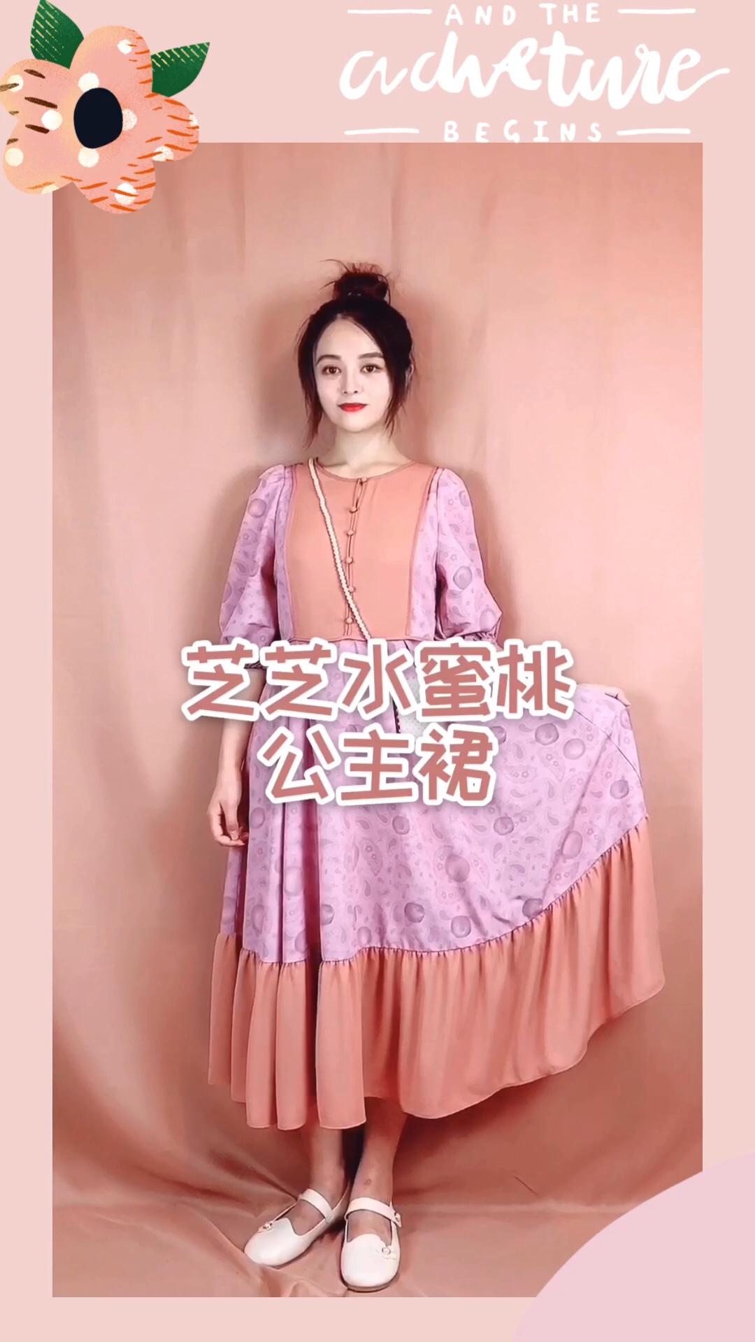 芝芝水蜜桃,公主裙穿搭。 超好看的蜜桃粉连衣裙。拼色超级好看,蜜桃粉和西柚粉的结合,很显白。袖口的设计打了褶皱,带一点宫廷感,肩宽臂粗的穿着会有显瘦的修饰作用。重工裙摆,面料用量很多,非常遮肉。粉紫色水滴球配上腰果底纹,充满可爱的艺术气息。 #夏日收官look大比拼#