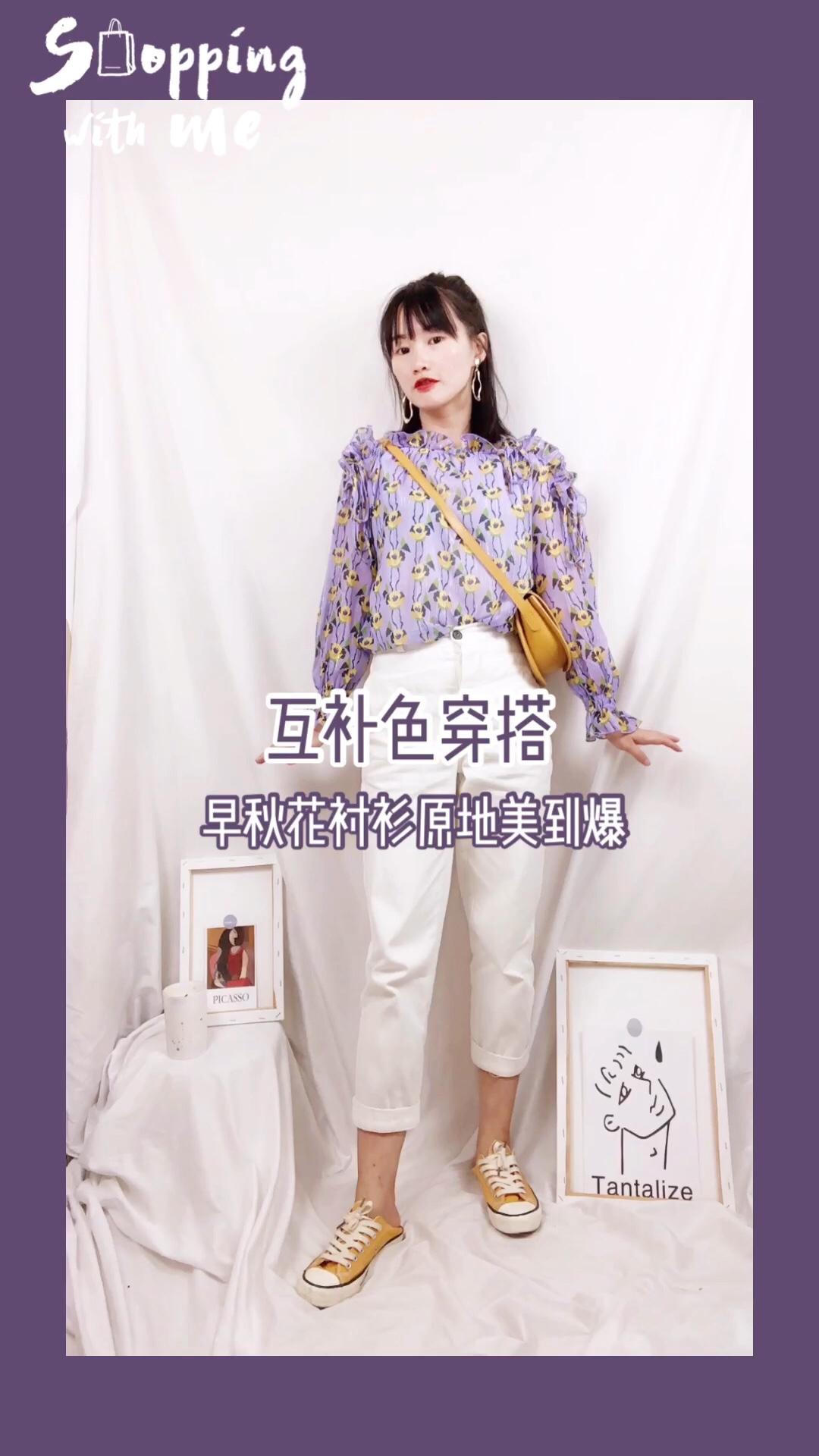 #今年第一套秋装安排上了!#  入秋超美衬衫来了 浪漫紫色超甜!!! 袖子侧面的设计少女心炸了 互补色搭配经典又洋气 超喜欢!!!
