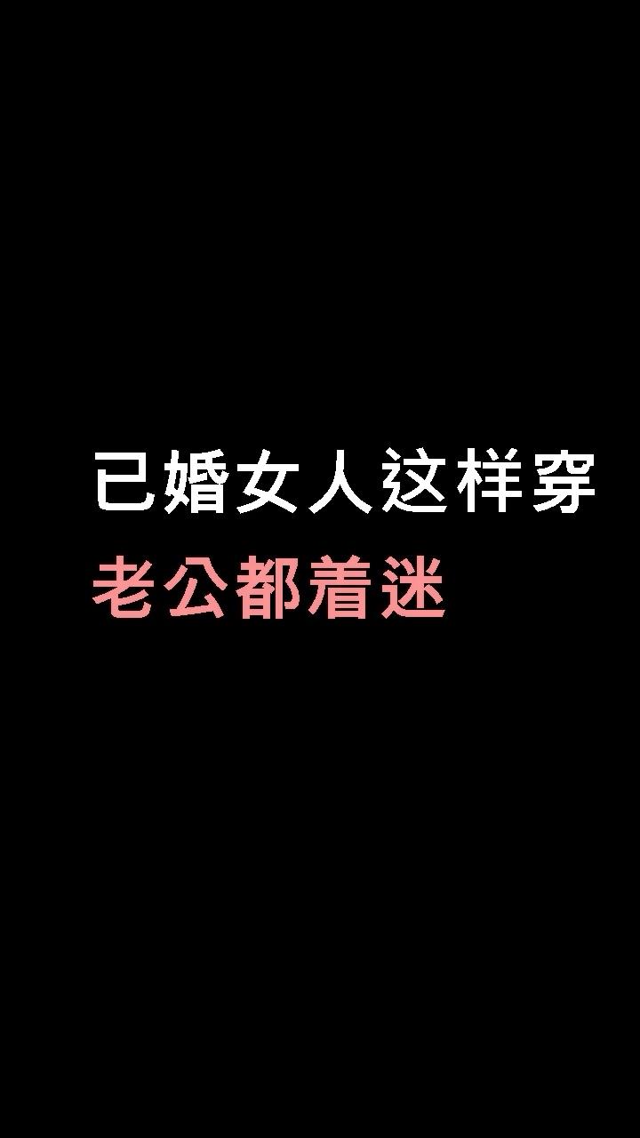 #入秋最靓!韩系小姐姐风# 梦西身高:167cm  体重:46kg  三围:74/63/83 已婚女人这样穿,老公都着迷!