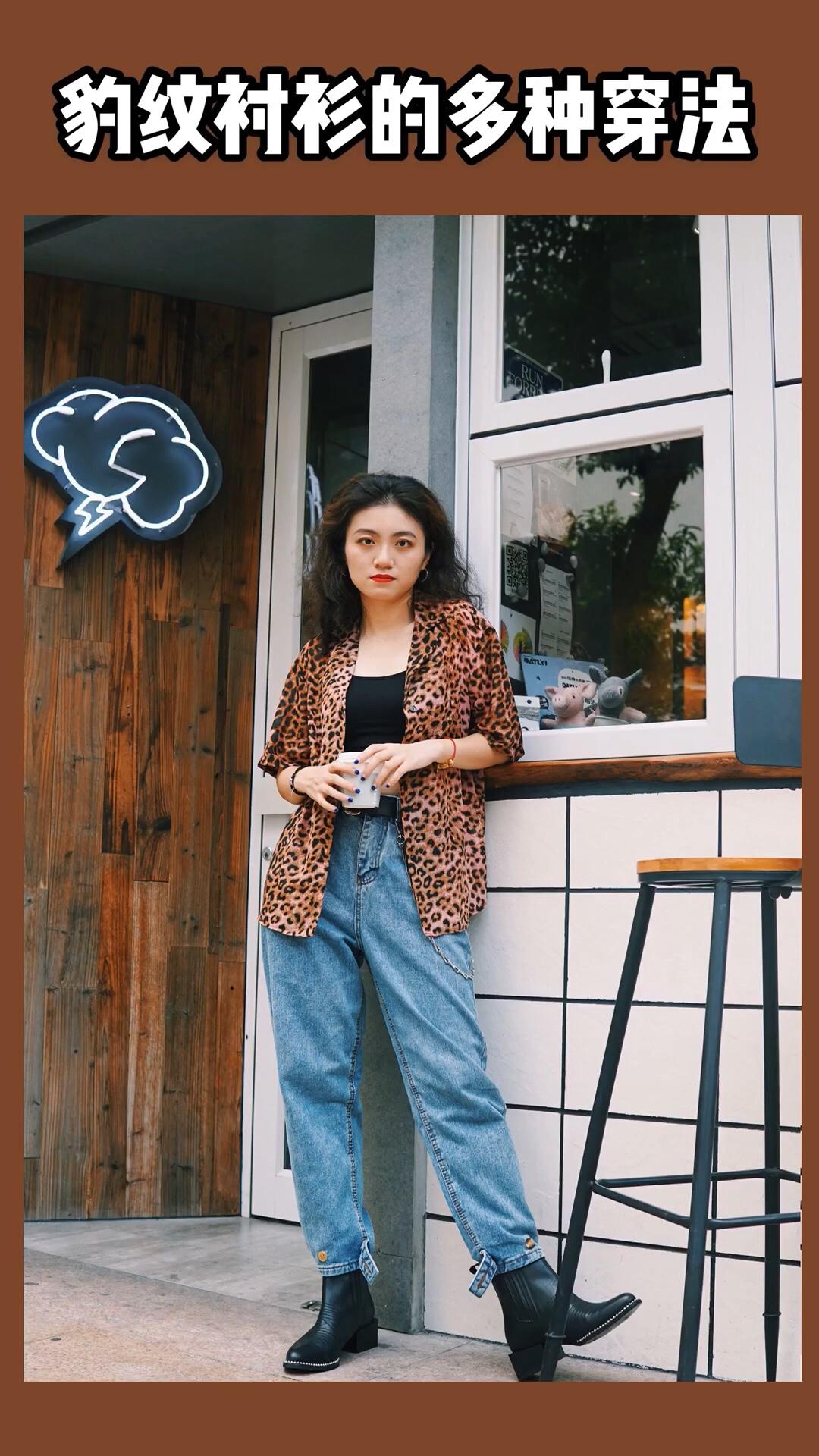 2019 | 少女的色彩水族馆 62 🌈今日色彩:豹子女士💥  立秋已过,虽然天气还很热,但是已经迫不及待想拥抱秋季元素了。 豹纹是秋冬常用的元素,特别是豹纹衬衫,可以搭配很多东西。 豹纹是很神奇的东西。搭配好了有气质,搭配不好老十岁‼️这里少女教你两招👌 ✅可以内搭➕衬衫,将衬衫当做秋季薄外套。适当露出肌肤,可以解决大片花色带来的压迫和老气横秋的感觉。 ✅衬衫除了老老实实扎进裤子,也可以把下摆打结,更加有趣好看。 你学会了吗?我们下期见📺 ————————————————————— 💥豹纹衬衫 👕多种搭配 🆗性感显瘦单品 #夏→秋,一件外套搞定!#