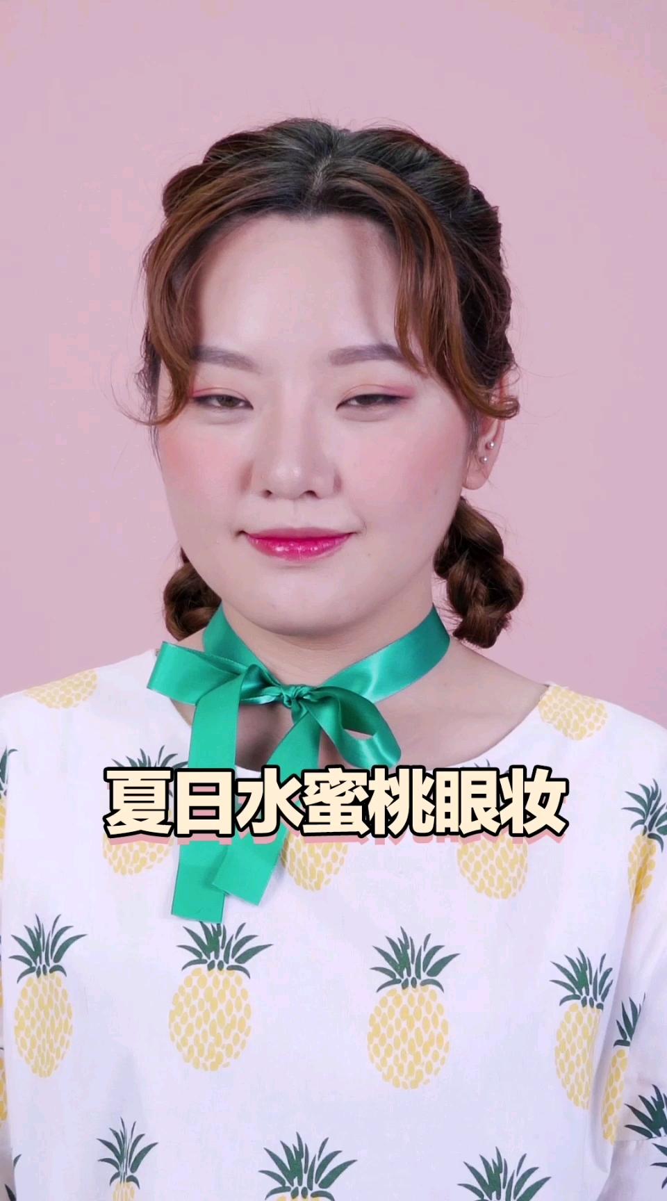 清透夏日水蜜桃眼妆,工作日也是不会丧气的超元气女孩~! #美妆#