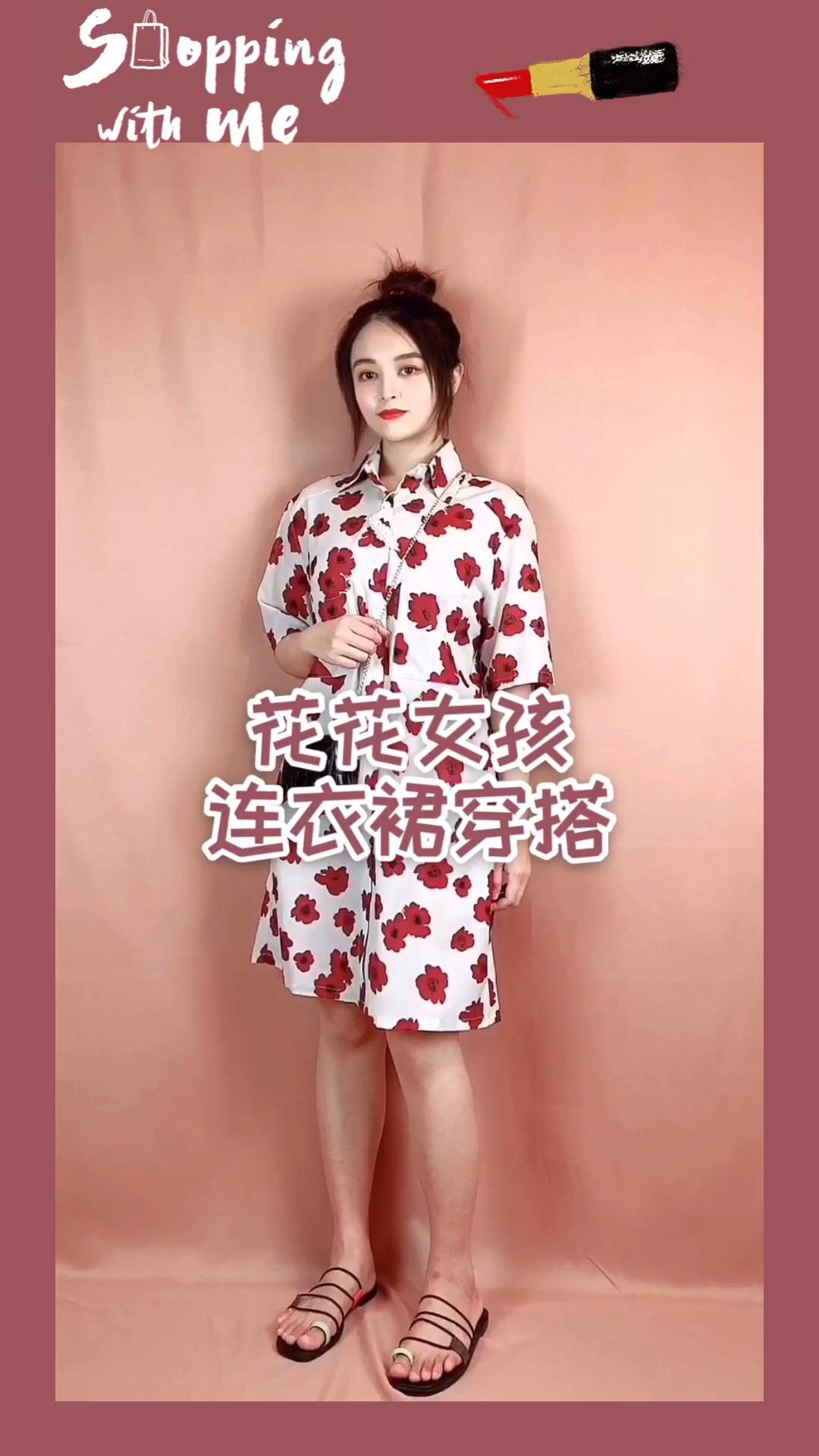 充满夏日清甜的花朵连衣裙是少女无法抗拒的小可爱。衬衫领会显得更精神,整条连衣裙版型宽松,不挑身材。清凉飘逸的雪纺面料,很适合夏天。红白撞色,很有视觉冲击。扣子很精致,花朵形状的贝壳扣,和裙子印花正好配对。 #微胖梨形妹,帮你一遮到位!#