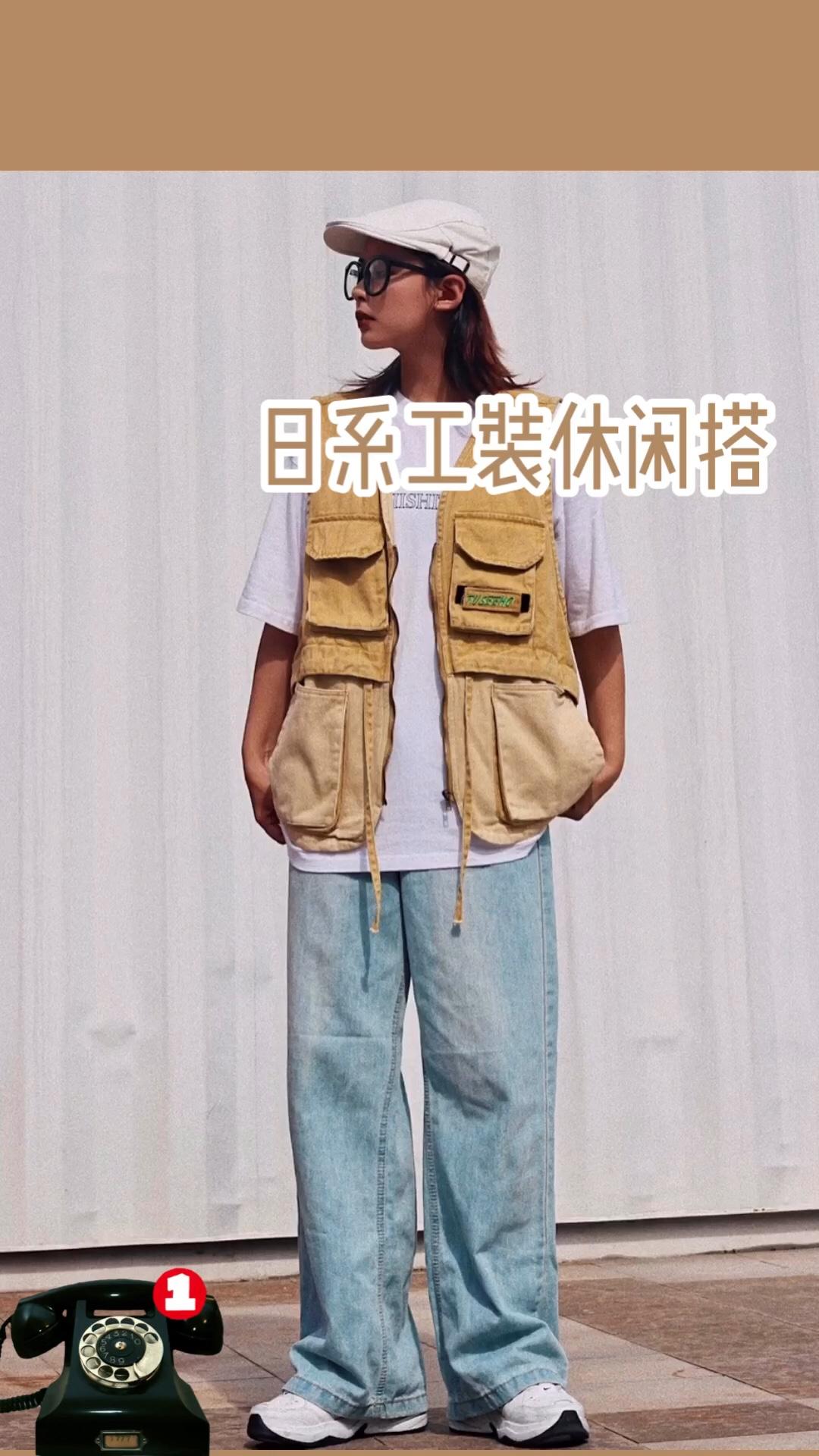 #今年第一套秋装安排上了!# 工装girl的日常搭配来啦 t恤配马甲 工装搭配的经典穿法