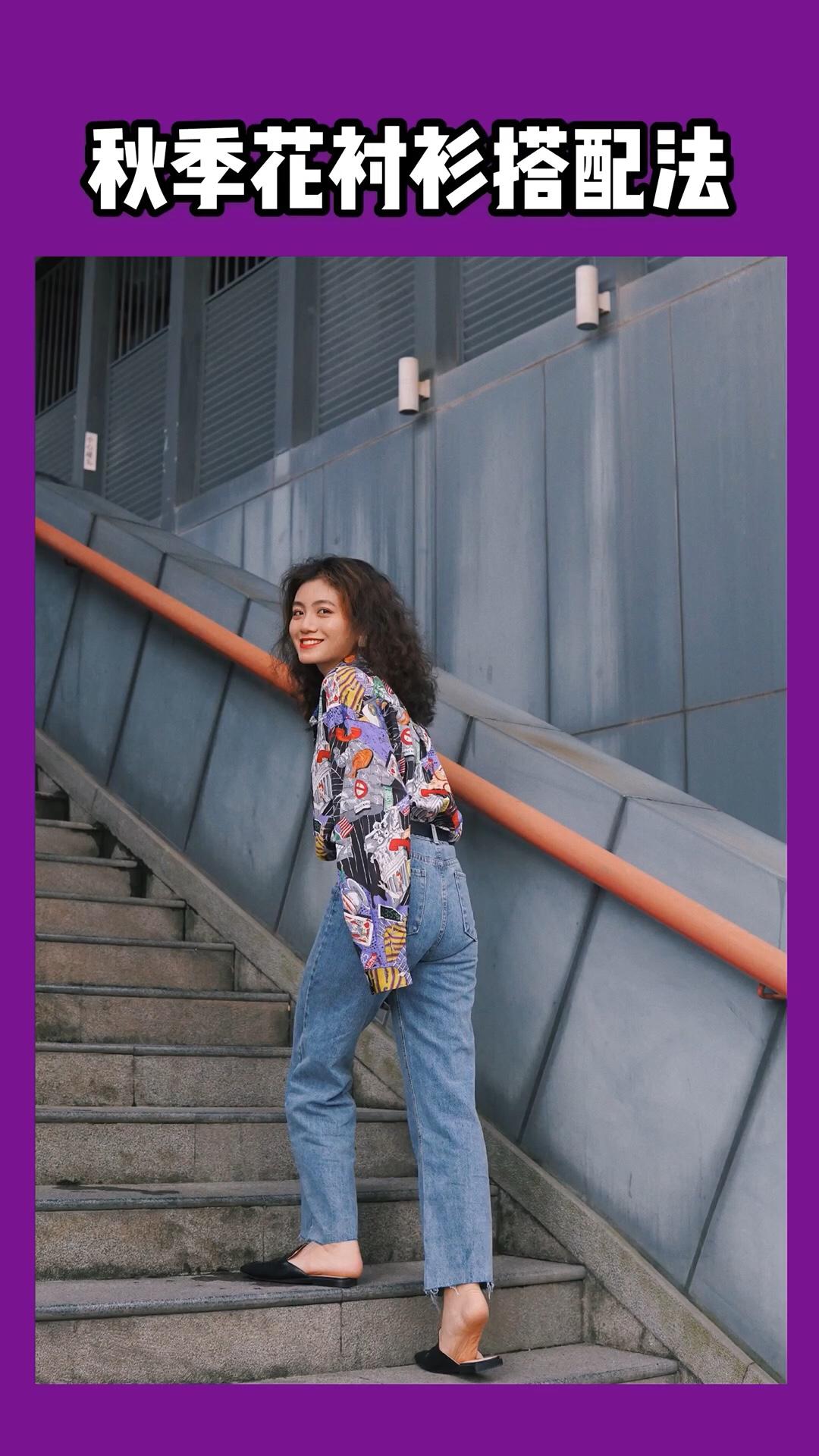 2019 | 少女的色彩水族馆 63 🌈今日色彩:紫🍇蓝💙黑🖋  我是特别喜欢花衬衫的人,所以秋季衬衫单品都是我的首选。这次选择了一件花花紫色衬衫,穿上非常有气质。 对于这种花花单品,我一般会搭配简单的耳饰和下装,比如单色块耳环和纯色牛仔裤。整体看起来有轻重之分,更加和谐。 而且阔腿牛仔裤本身就能很好地遮肉,搭配宽松的衬衫,也能更加显瘦。 #换季吸睛:百搭长袖衫上线#
