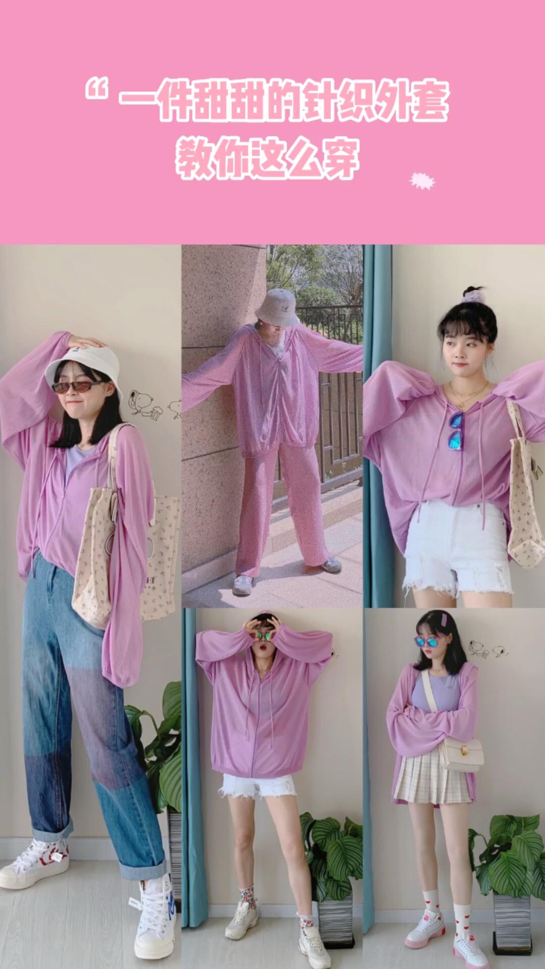初秋想要甜甜的,应该怎么穿呢? 一件玫紫色的长袖针织衫,薄款微透的面料正适合初秋的天气,这几种穿搭你最喜欢哪种呢? #衣橱告急?一衣多穿解衣荒#