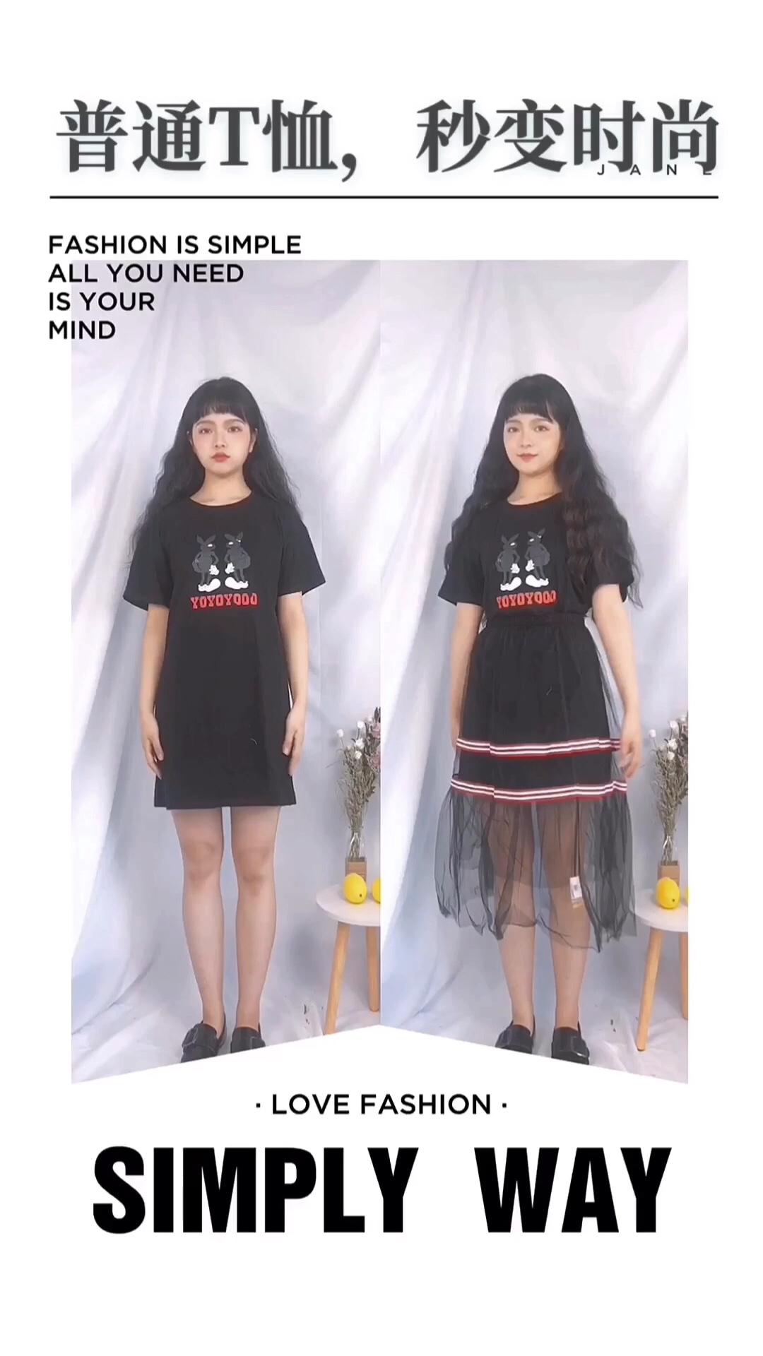 #夏末大戏:腿精的秘密# 一件普通的T恤,配上了网纱半身裙,瞬间就变得不一样了~不仅提高腰线显高,还能修饰腿型,最重要的是立刻变得时尚高级了起来!最后一波夏装,一定要囤它!