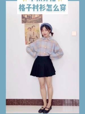 #入秋单品王,这件最上头# 🔸小个子穿搭  一件好看但是很宽大的格子衬衫怎么穿呢?当然要扎腰搭配短裙,很适合早秋哦。
