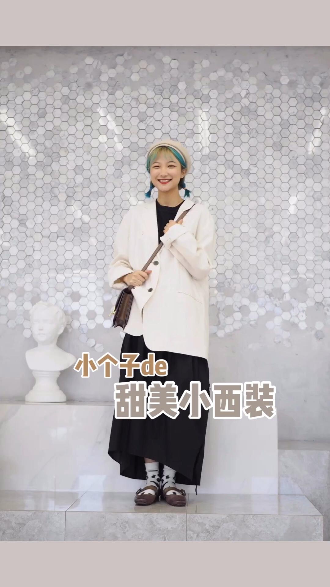 #秋装上新穿搭打卡#早秋怎么穿, 还是比裙子搭配小西装更好看的搭配吗!黑白的经典撞色,好看又合适秋天的温度,搭配一个贝雷帽和一个小包包,好看!
