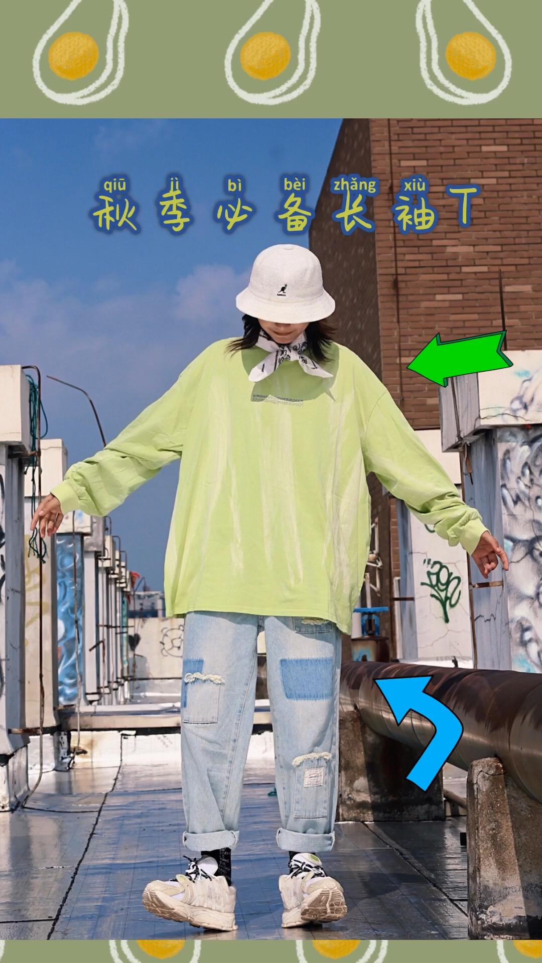#换季闹衣荒,剁手要趁早# 秋天来了也要穿清新果绿!长袖t经典好穿 搭配经典单品牛仔裤契合度满分
