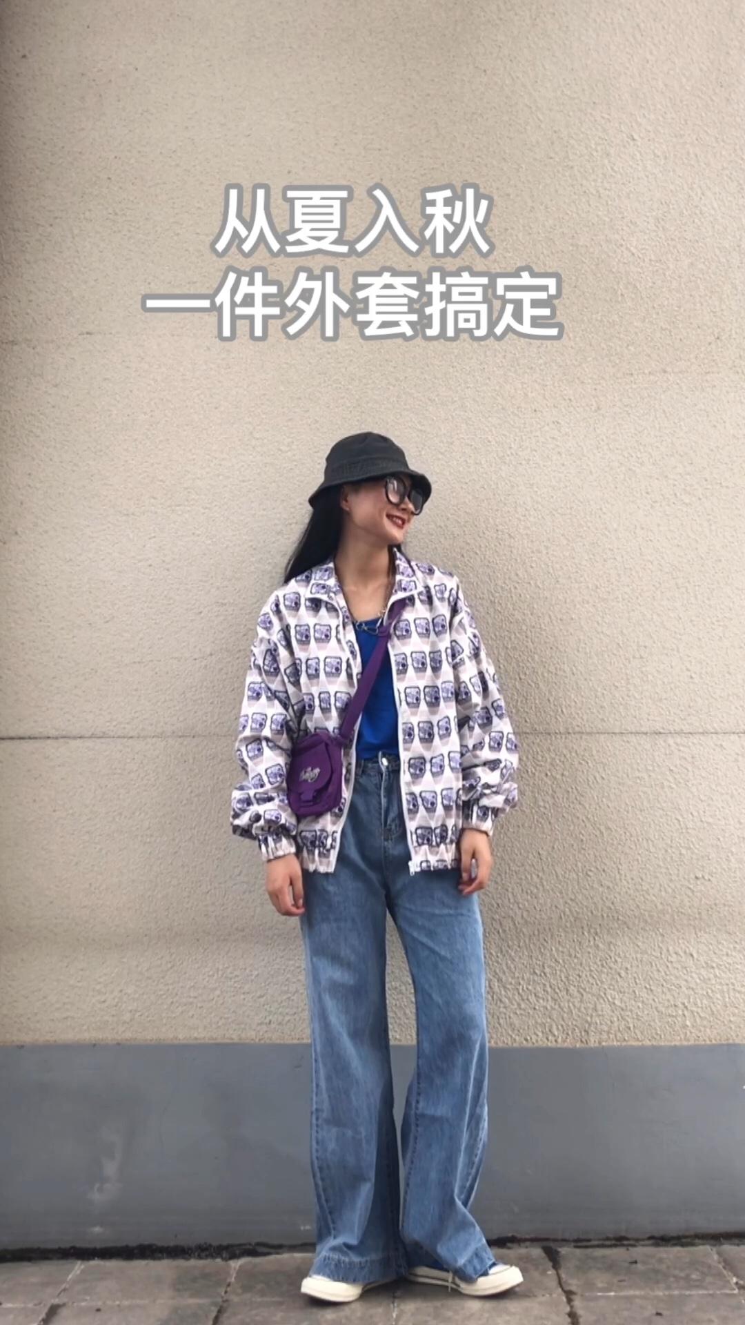 身高160 体重45 南方 这次搭配选择了秋装外套搭配宽松阔腿喇叭牛仔裤,显身材显瘦,以秋日为主的风格来,全身有同色系的服饰和配饰,搭配起来快速完整。而且宽松长裤很显瘦高,小矮个的我穿起来腿长一米二了。 分享小个子穿搭,学习穿搭可以关注我哦!#夏→秋,一件外套搞定!#