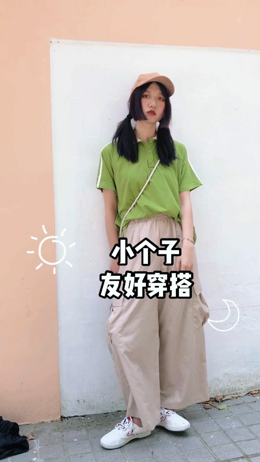 #120斤女孩入秋穿搭攻略#  卡其色搭配绿色也是和谐又亮眼 垂感阔腿裤很显瘦 上衣塞进去又很显腿长哦 对小个子超友好哦 与裤子同色的棒球帽使整体更加协调 风格明确休闲自然