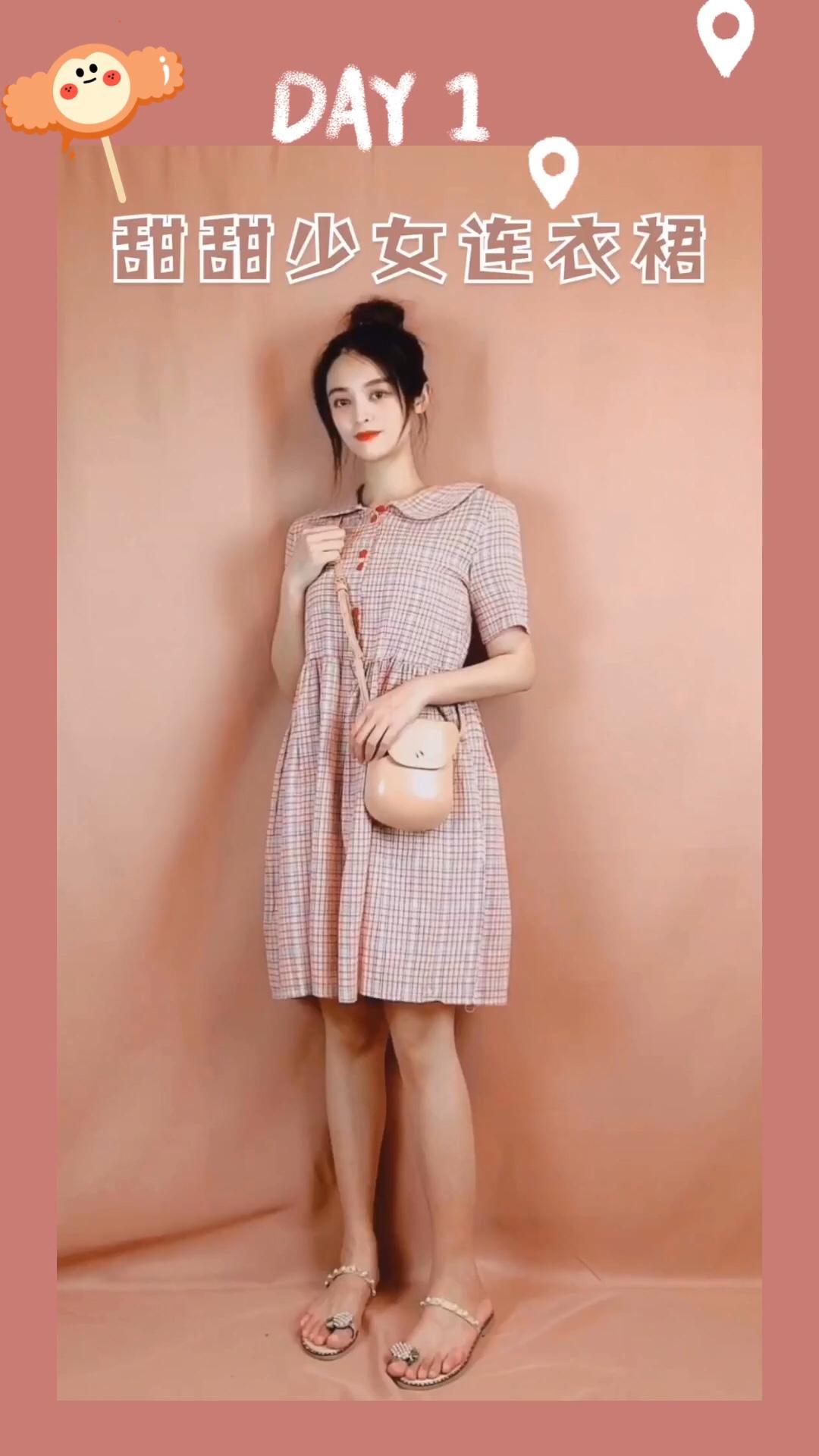 小个子甜甜格纹裙。 很适合小个子的一条连衣裙,长度到膝盖上方,加上高腰设计,整体显高。宽松裙摆,可以遮住小粗腿。格纹配色很特别,粉嫩显白。娃娃领设计,减龄必备,少女感满满。红色扣子的点缀让裙子更加有层次感和设计感。搭配杏粉色挎包,造型可爱,颜色也和裙子搭配很和谐。 #夏日收官look大比拼#