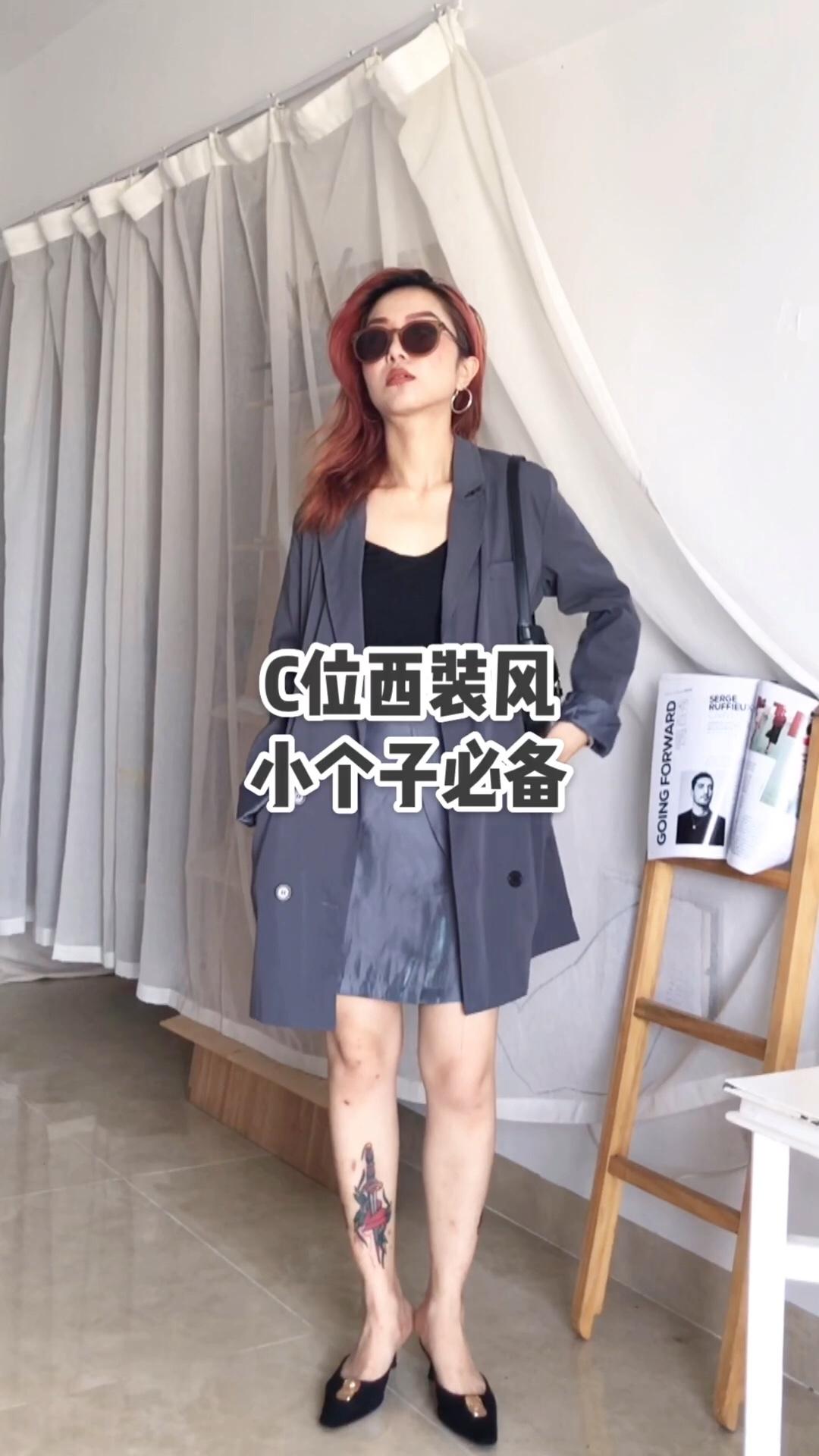 超好看的西装外套!经典的灰色搭配灰色的半裙高级感满满!高腰短裙非常显个又显瘦!尖头黑色高跟鞋更有女人味!干练十足哦 #可盐可甜西装风,换季站c位!#