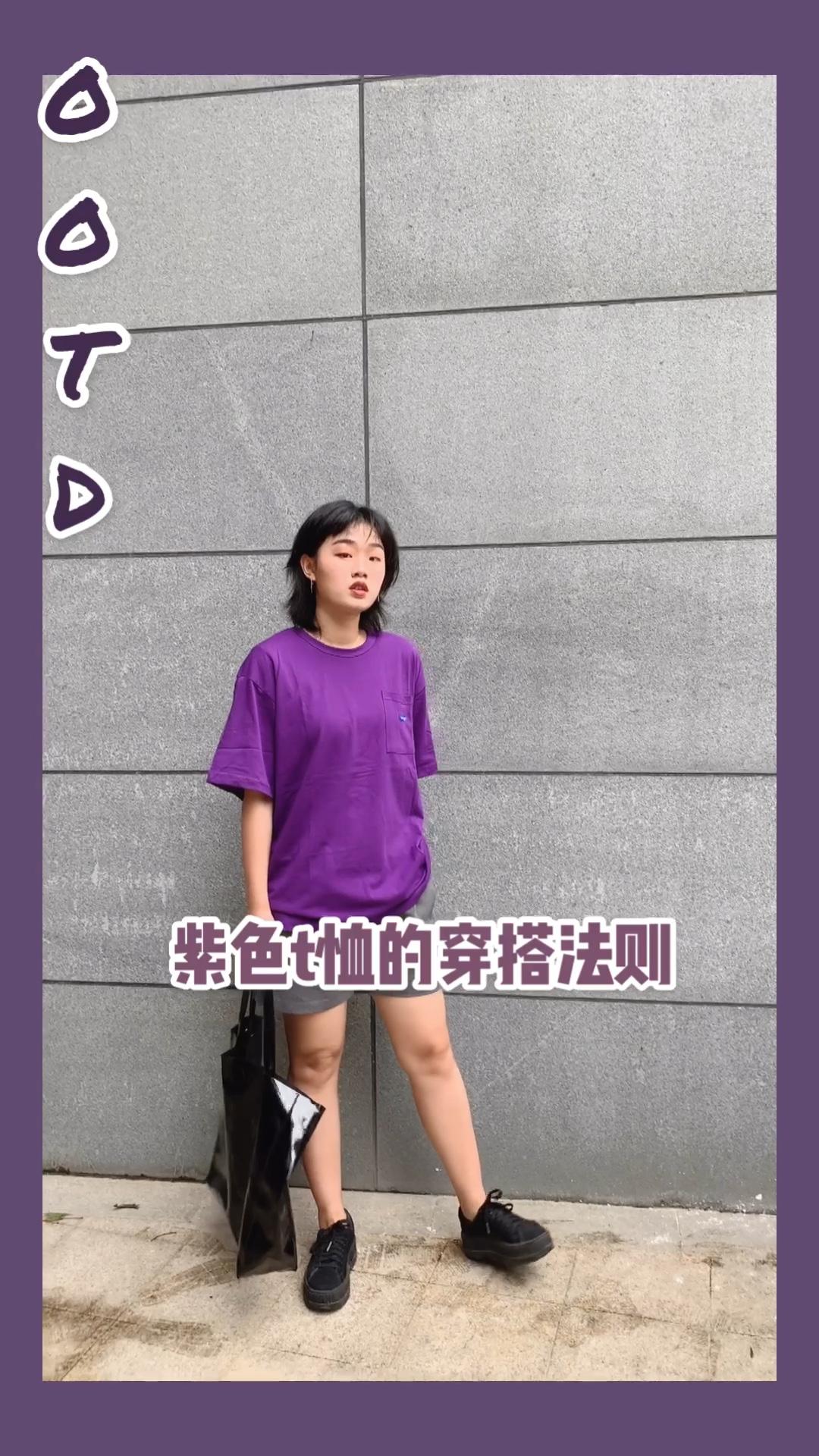 简约好看的出门搭配~ 紫色t今年没有绿色t火~但是颜色和版型都非常好看哦!  #解锁101种秋日搭配技能#