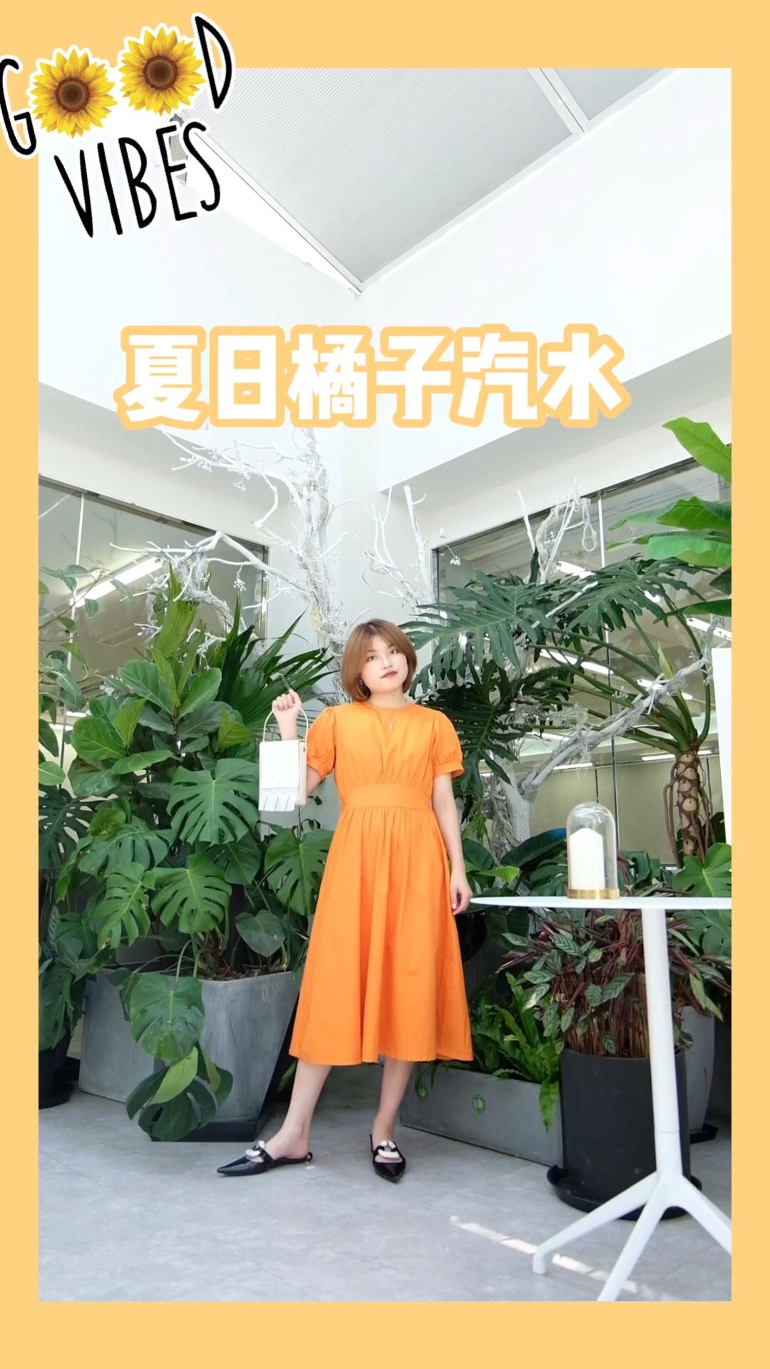 #蘑菇街新品测评# 夏日橙色连衣裙 像橘子汽水一样 炎炎夏日 橘色与黑白色的搭配 让整体更加出挑明亮!!!