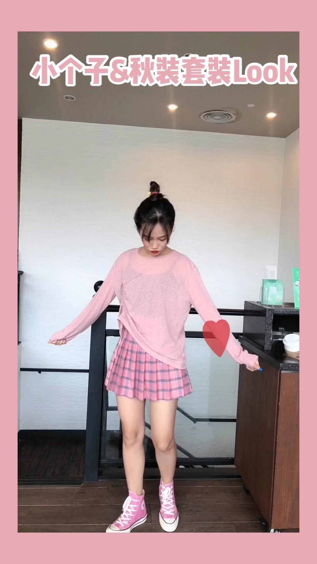 粉色套装~ 秋天来了 最喜欢的季节 不冷不热 穿这样也正好呢 喜欢吗 粉粉的~ 搭配上粉色匡威最适合啦 #秋装上新穿搭打卡#