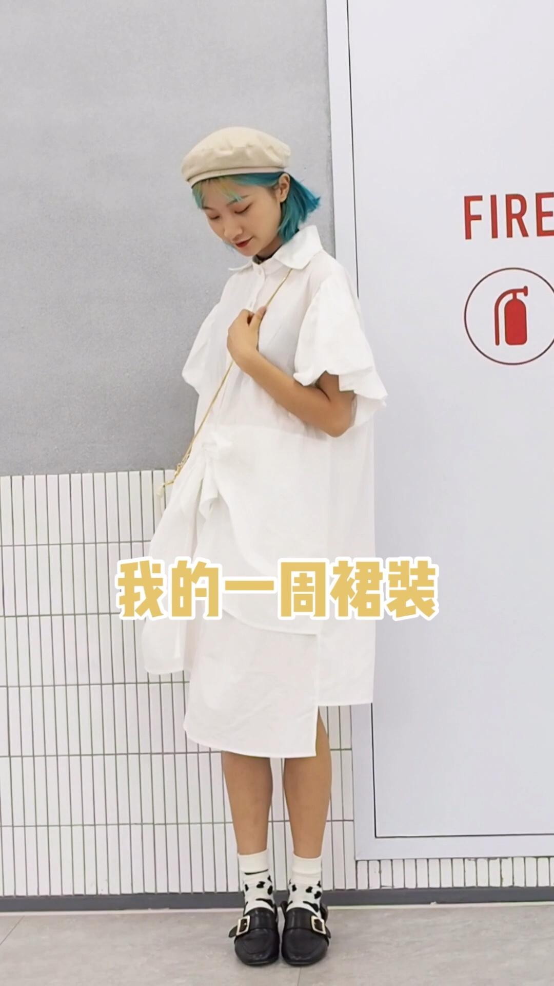 #入秋最靓!韩系小姐姐风#超好看的一周色彩裙装,好看又不繁复的七套连衣裙各有各的风格,甜美,气质,你更喜欢哪一套呀~